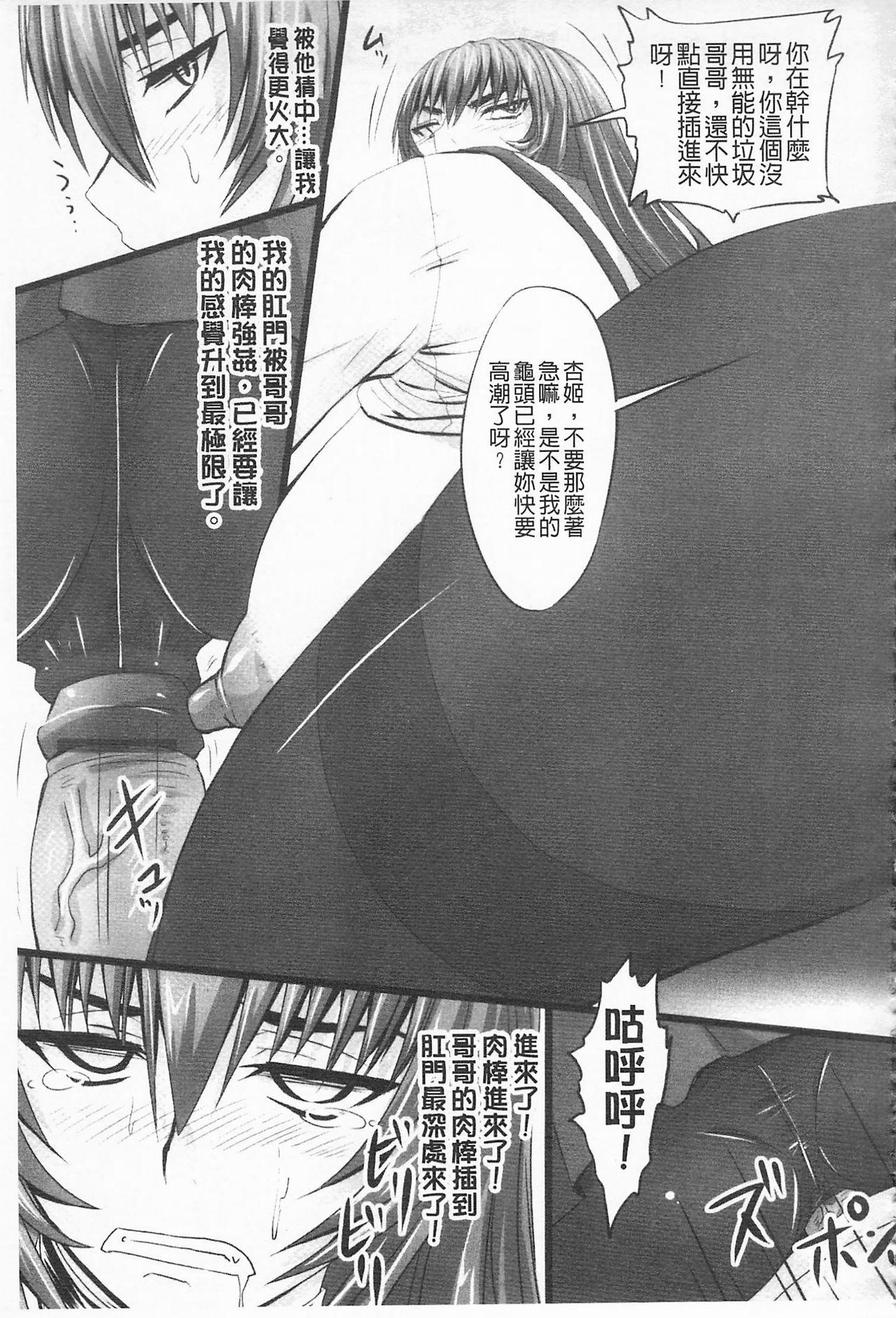[Nozarashi Satoru] Do S na Hime wa Kegasareru -Ouhou no Shou-   超S的公主被玷汙了 ~報應之章~ [Chinese] 155