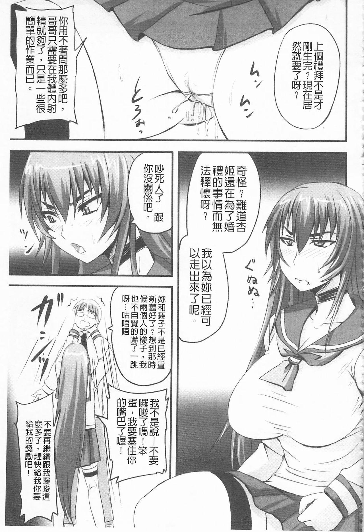 [Nozarashi Satoru] Do S na Hime wa Kegasareru -Ouhou no Shou-   超S的公主被玷汙了 ~報應之章~ [Chinese] 163