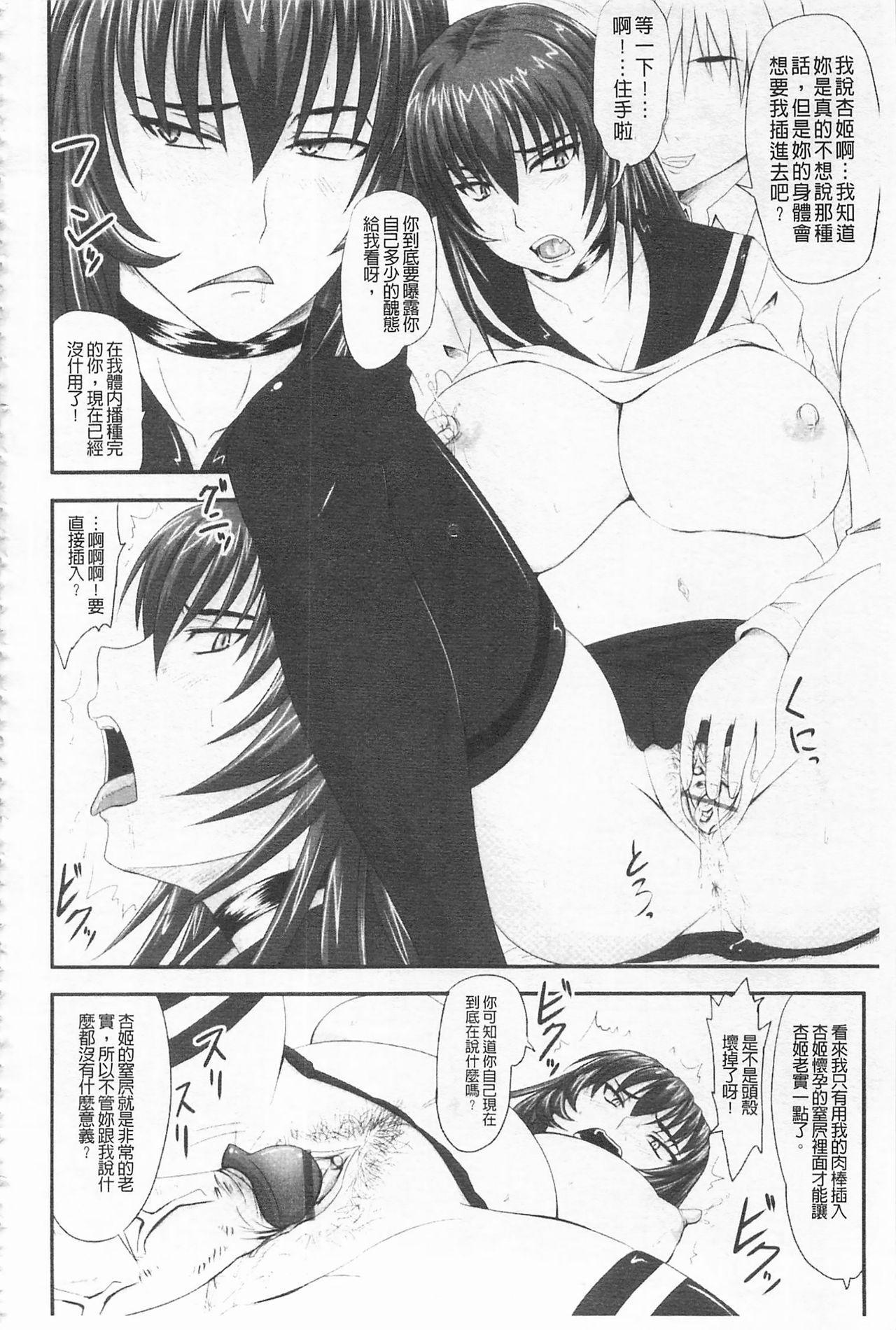 [Nozarashi Satoru] Do S na Hime wa Kegasareru -Ouhou no Shou-   超S的公主被玷汙了 ~報應之章~ [Chinese] 16