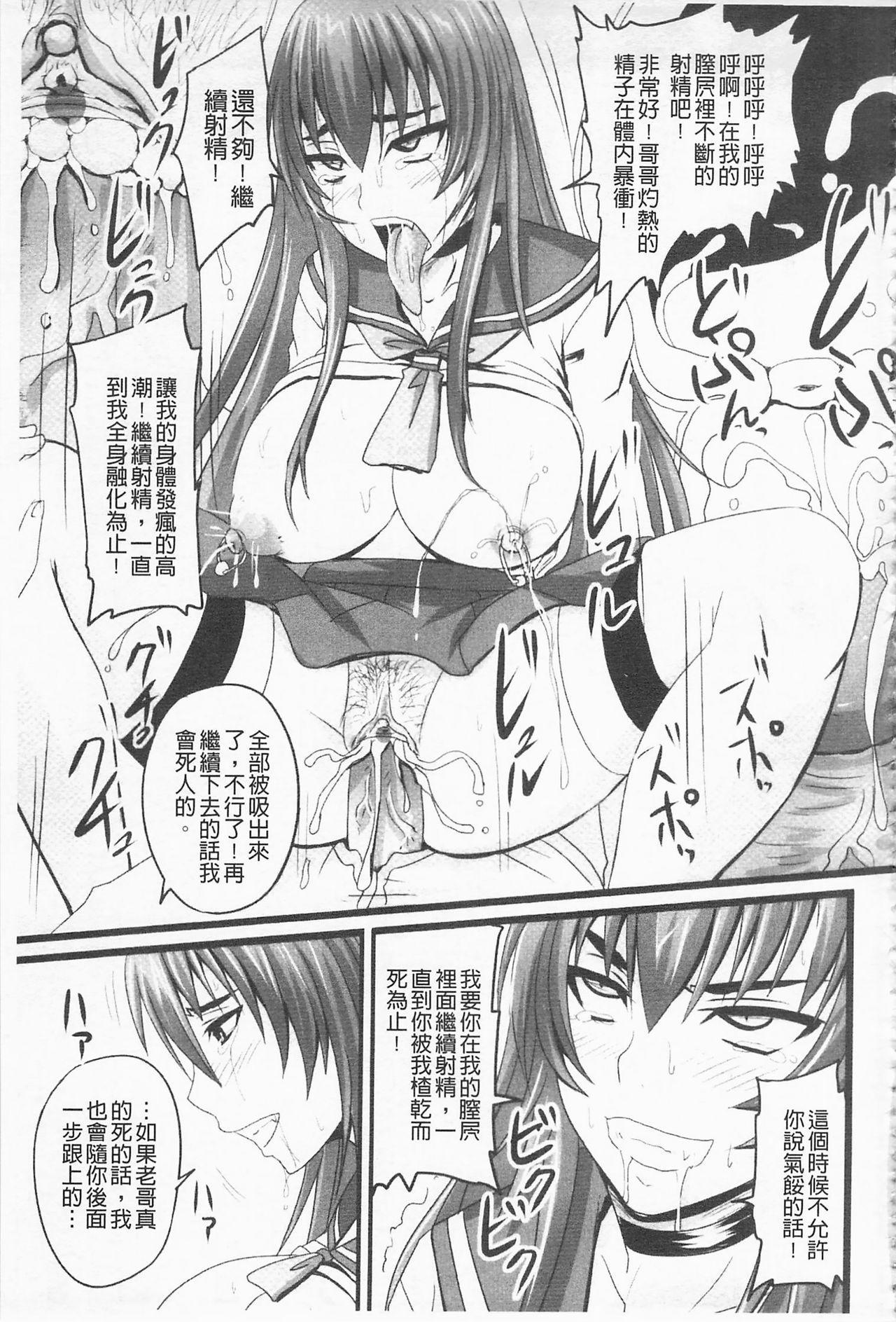 [Nozarashi Satoru] Do S na Hime wa Kegasareru -Ouhou no Shou-   超S的公主被玷汙了 ~報應之章~ [Chinese] 169