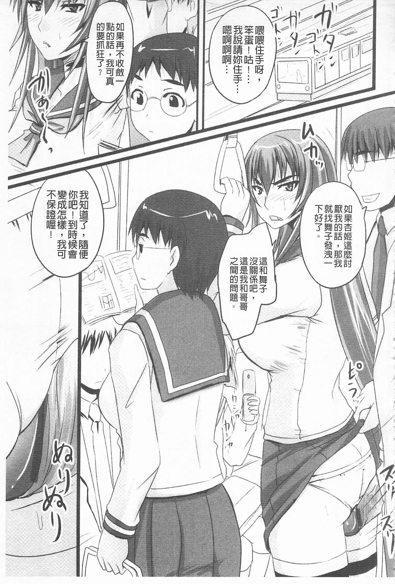 [Nozarashi Satoru] Do S na Hime wa Kegasareru -Ouhou no Shou-   超S的公主被玷汙了 ~報應之章~ [Chinese] 171