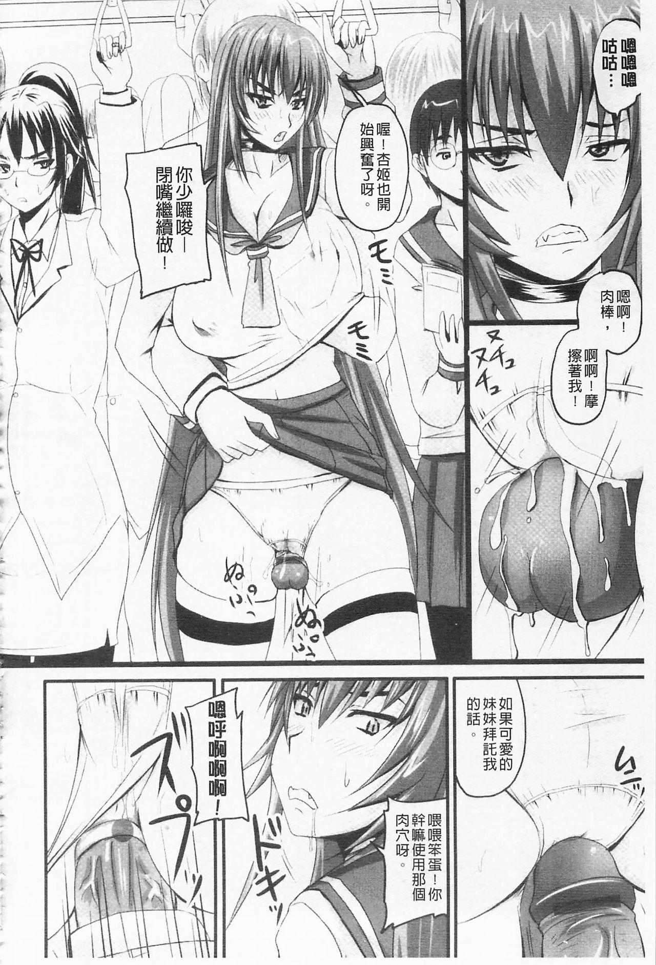 [Nozarashi Satoru] Do S na Hime wa Kegasareru -Ouhou no Shou-   超S的公主被玷汙了 ~報應之章~ [Chinese] 172