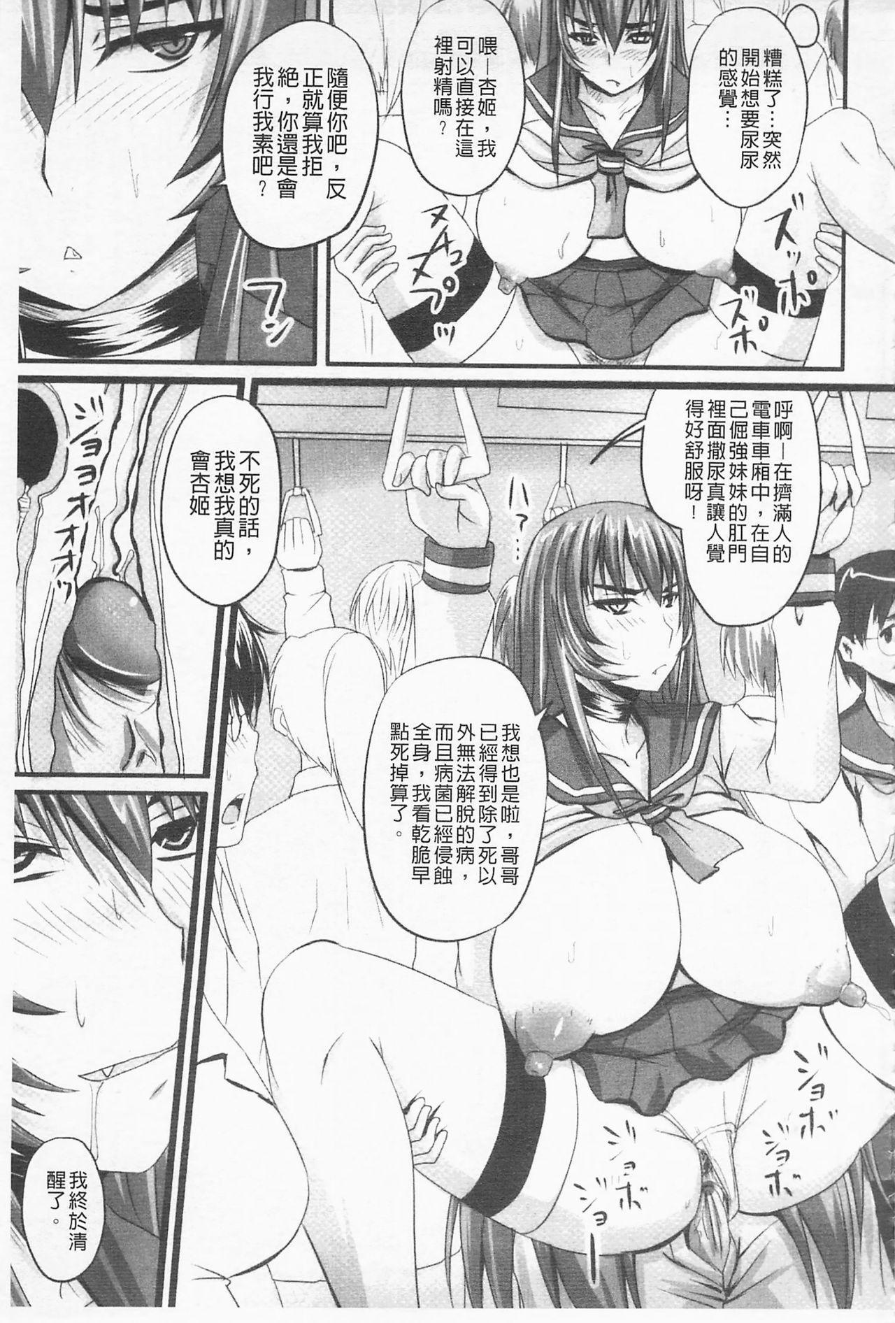 [Nozarashi Satoru] Do S na Hime wa Kegasareru -Ouhou no Shou-   超S的公主被玷汙了 ~報應之章~ [Chinese] 173