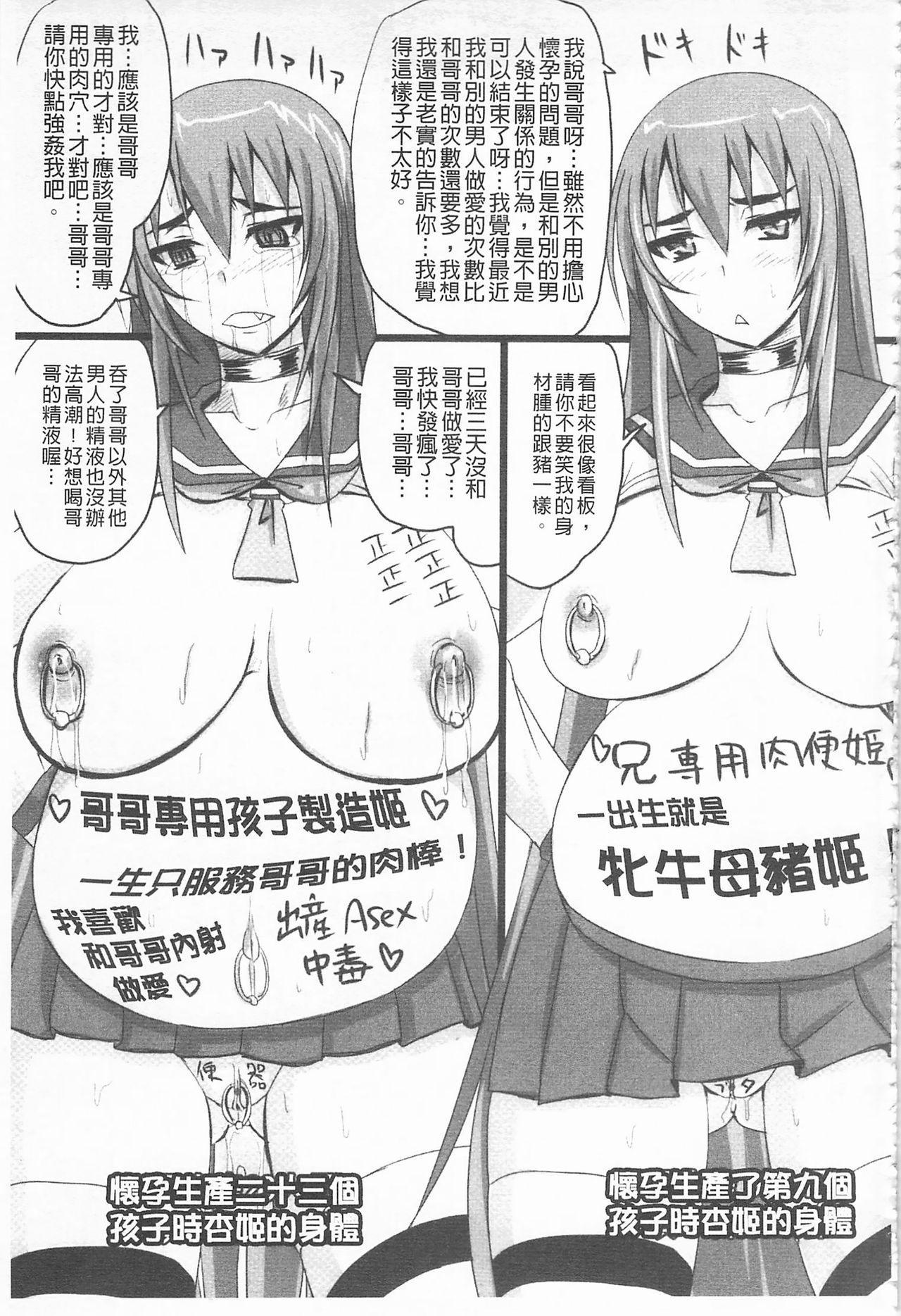 [Nozarashi Satoru] Do S na Hime wa Kegasareru -Ouhou no Shou-   超S的公主被玷汙了 ~報應之章~ [Chinese] 175