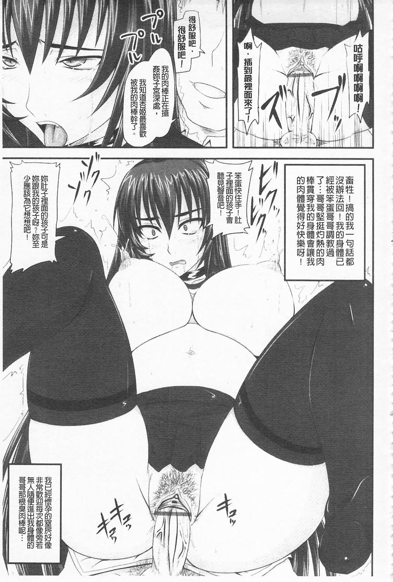 [Nozarashi Satoru] Do S na Hime wa Kegasareru -Ouhou no Shou-   超S的公主被玷汙了 ~報應之章~ [Chinese] 17