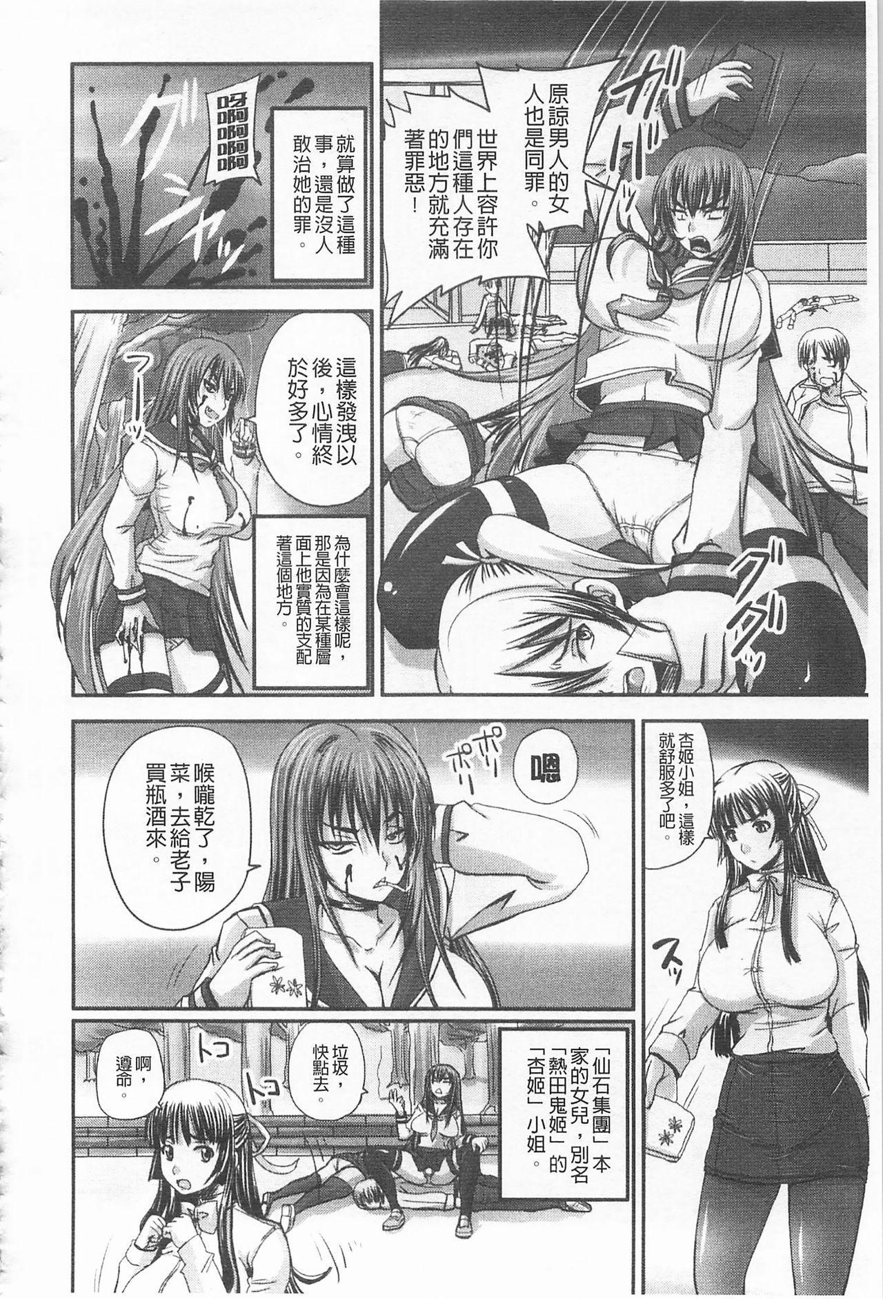 [Nozarashi Satoru] Do S na Hime wa Kegasareru -Ouhou no Shou-   超S的公主被玷汙了 ~報應之章~ [Chinese] 182