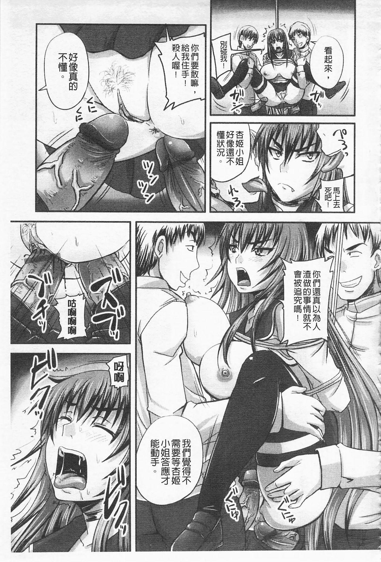 [Nozarashi Satoru] Do S na Hime wa Kegasareru -Ouhou no Shou-   超S的公主被玷汙了 ~報應之章~ [Chinese] 185