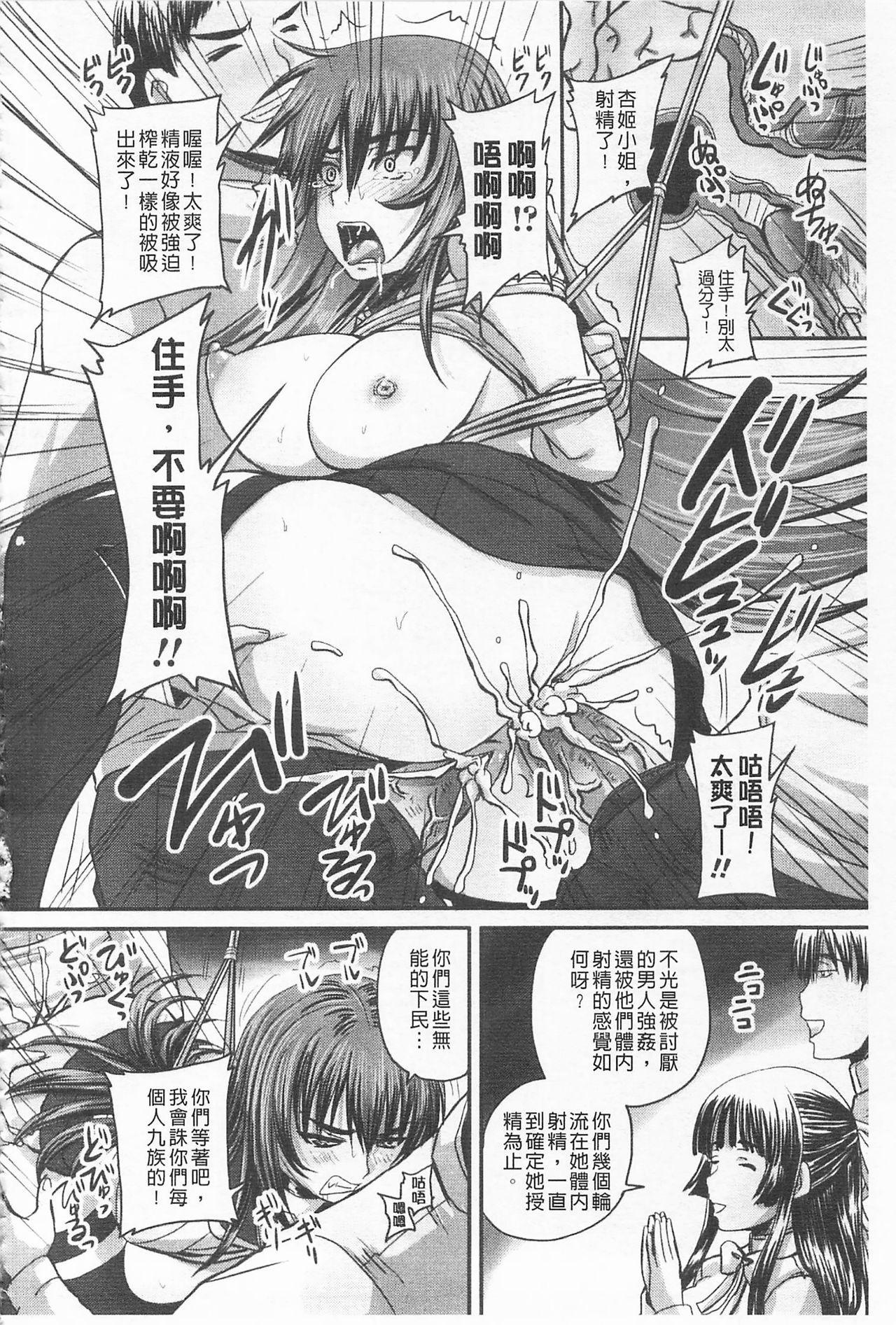 [Nozarashi Satoru] Do S na Hime wa Kegasareru -Ouhou no Shou-   超S的公主被玷汙了 ~報應之章~ [Chinese] 190
