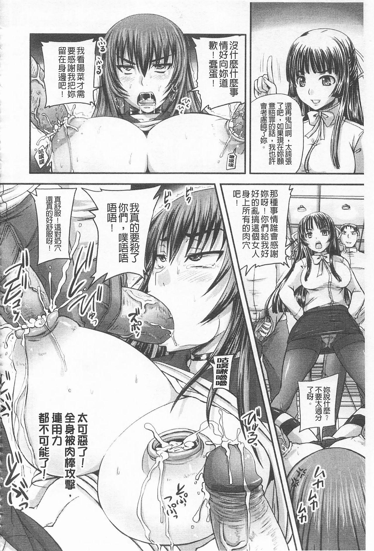 [Nozarashi Satoru] Do S na Hime wa Kegasareru -Ouhou no Shou-   超S的公主被玷汙了 ~報應之章~ [Chinese] 194