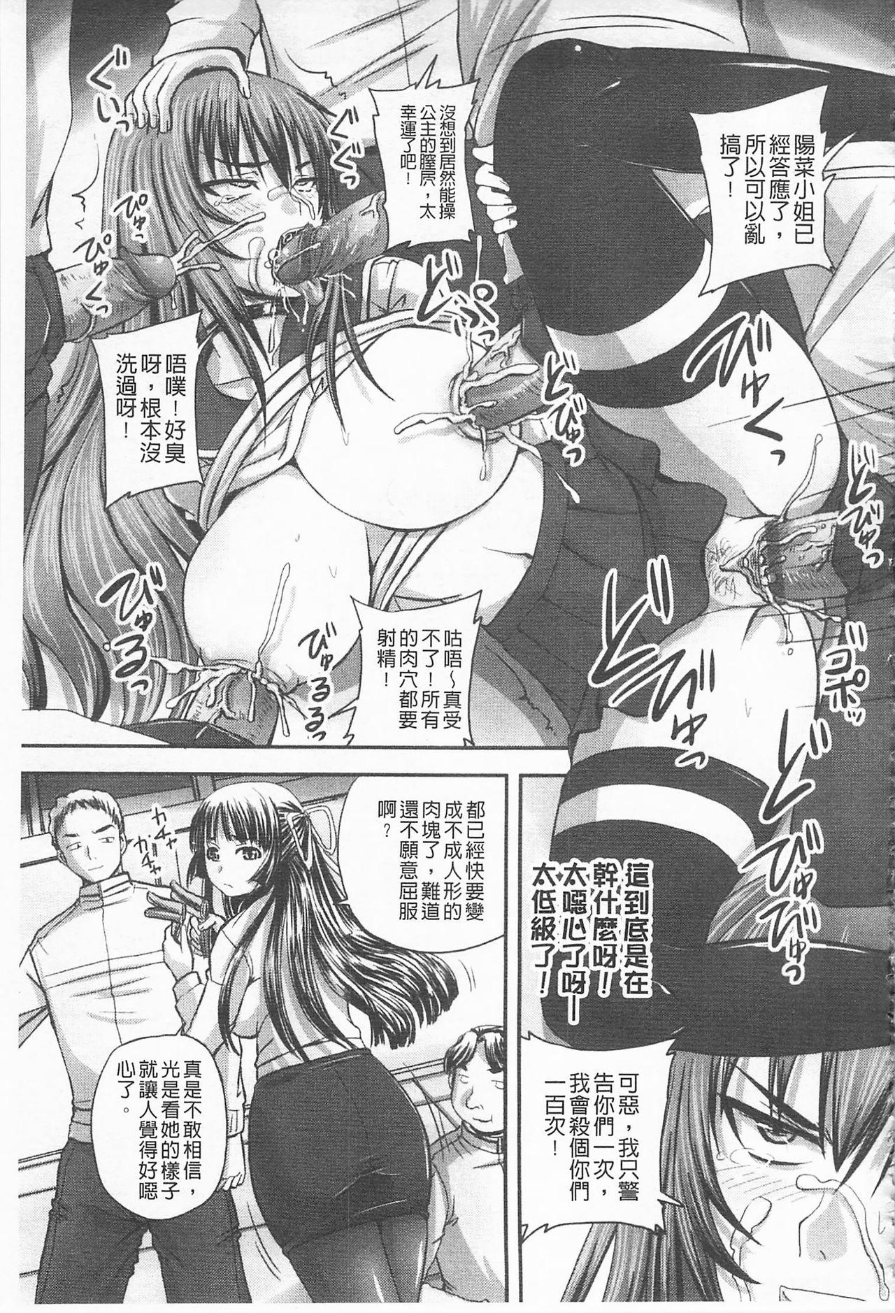 [Nozarashi Satoru] Do S na Hime wa Kegasareru -Ouhou no Shou-   超S的公主被玷汙了 ~報應之章~ [Chinese] 195