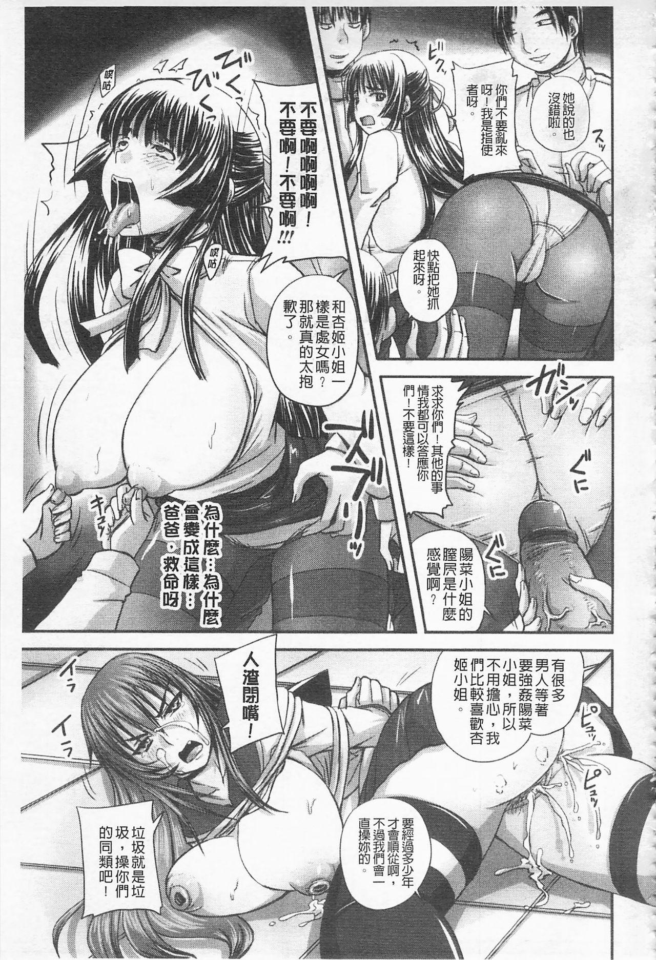 [Nozarashi Satoru] Do S na Hime wa Kegasareru -Ouhou no Shou-   超S的公主被玷汙了 ~報應之章~ [Chinese] 197