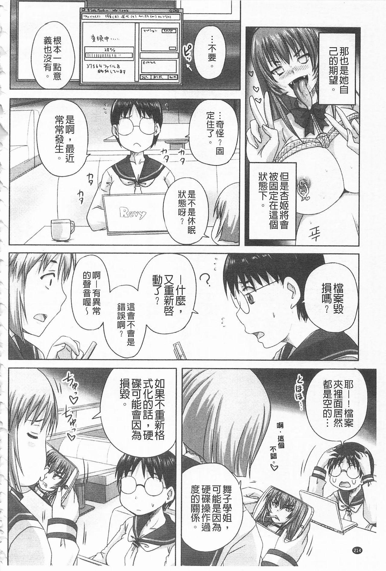 [Nozarashi Satoru] Do S na Hime wa Kegasareru -Ouhou no Shou-   超S的公主被玷汙了 ~報應之章~ [Chinese] 218