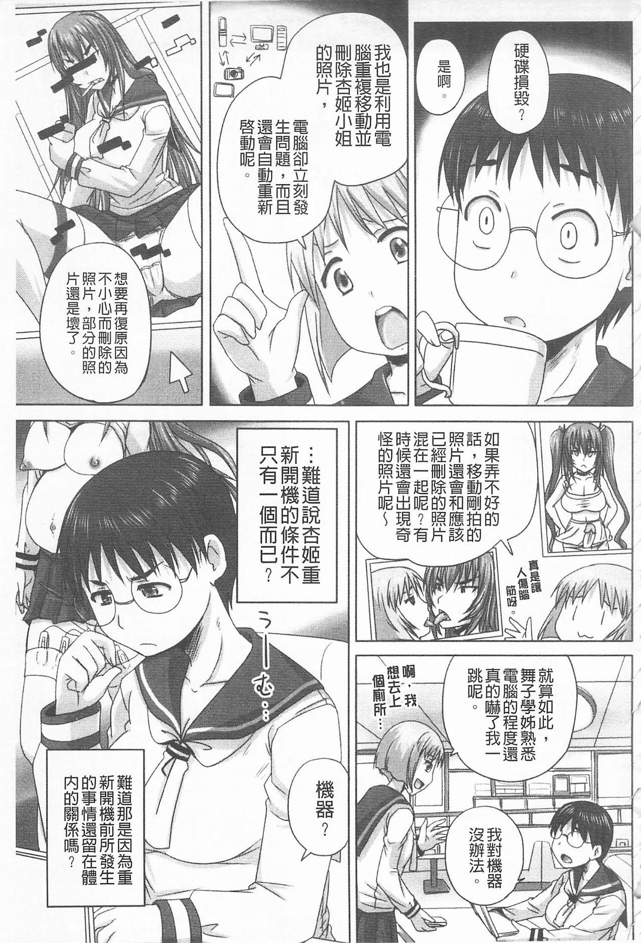 [Nozarashi Satoru] Do S na Hime wa Kegasareru -Ouhou no Shou-   超S的公主被玷汙了 ~報應之章~ [Chinese] 219