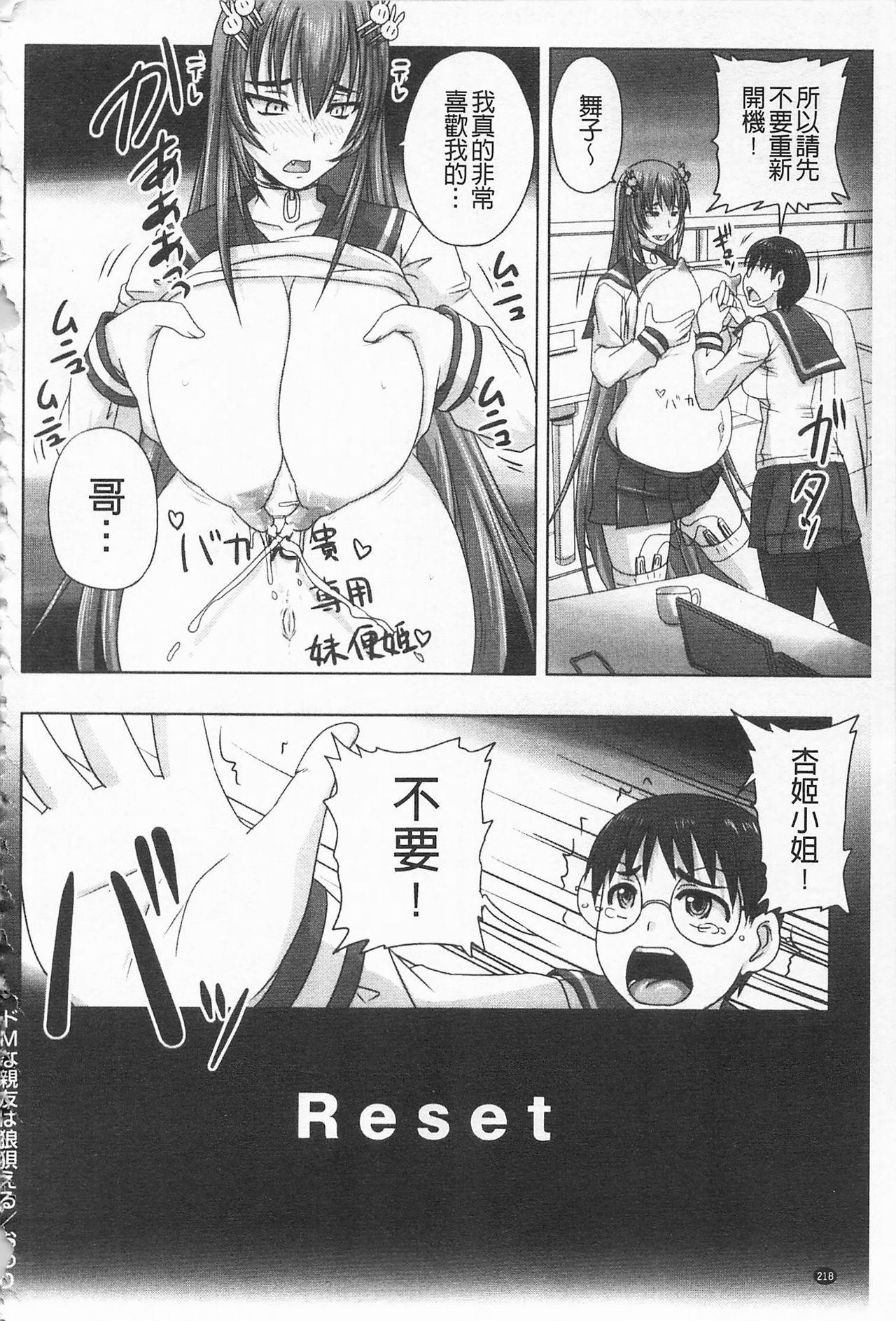 [Nozarashi Satoru] Do S na Hime wa Kegasareru -Ouhou no Shou-   超S的公主被玷汙了 ~報應之章~ [Chinese] 222