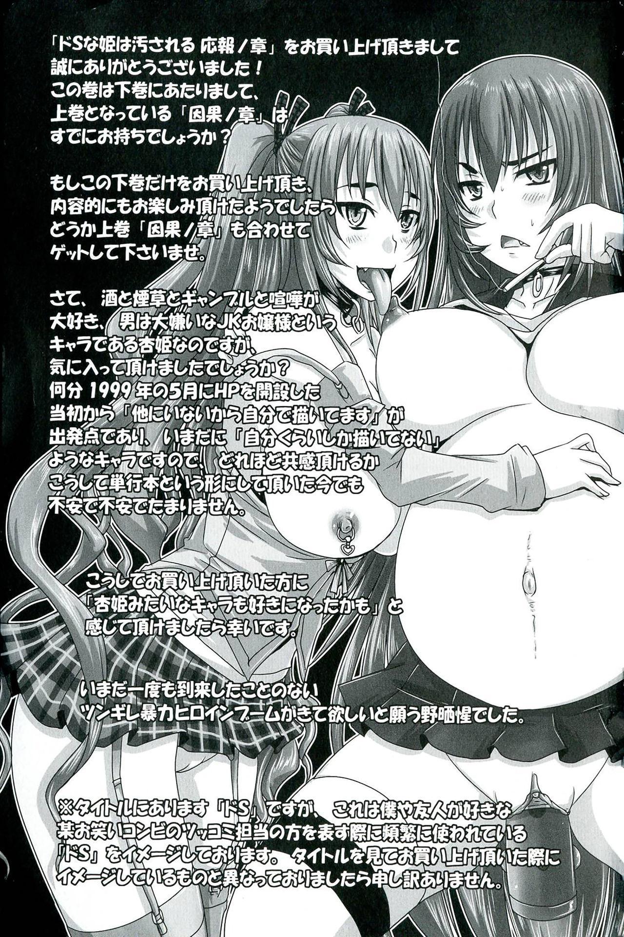 [Nozarashi Satoru] Do S na Hime wa Kegasareru -Ouhou no Shou-   超S的公主被玷汙了 ~報應之章~ [Chinese] 223