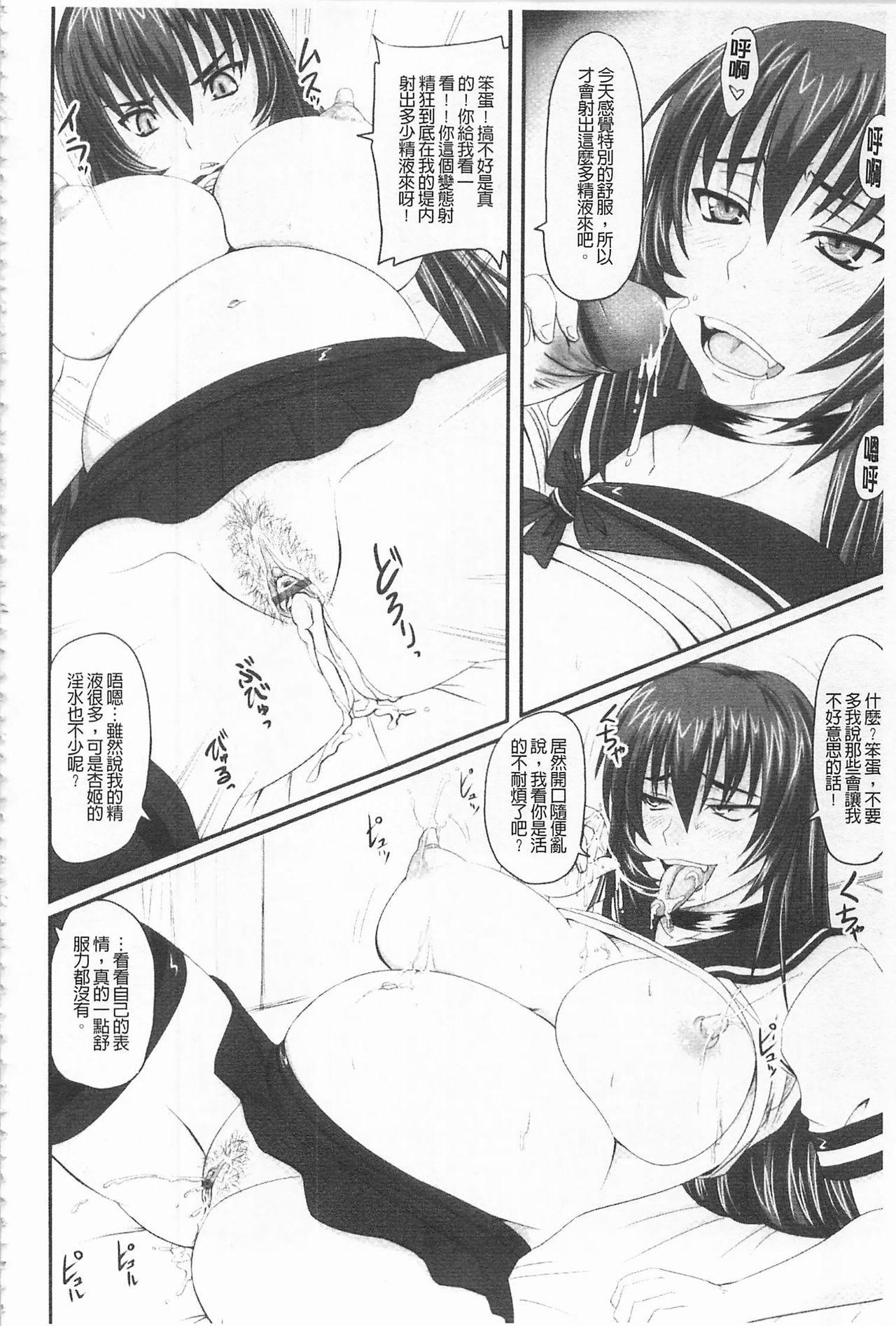 [Nozarashi Satoru] Do S na Hime wa Kegasareru -Ouhou no Shou-   超S的公主被玷汙了 ~報應之章~ [Chinese] 22