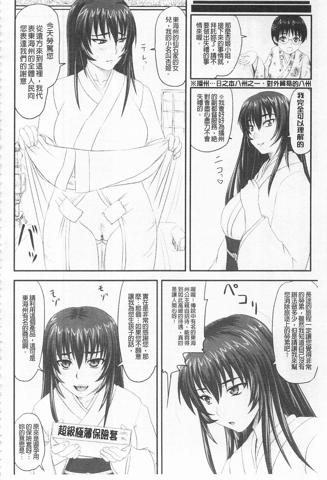 [Nozarashi Satoru] Do S na Hime wa Kegasareru -Ouhou no Shou-   超S的公主被玷汙了 ~報應之章~ [Chinese] 24