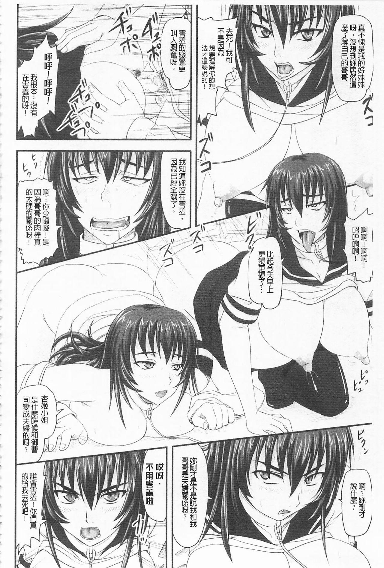[Nozarashi Satoru] Do S na Hime wa Kegasareru -Ouhou no Shou-   超S的公主被玷汙了 ~報應之章~ [Chinese] 34