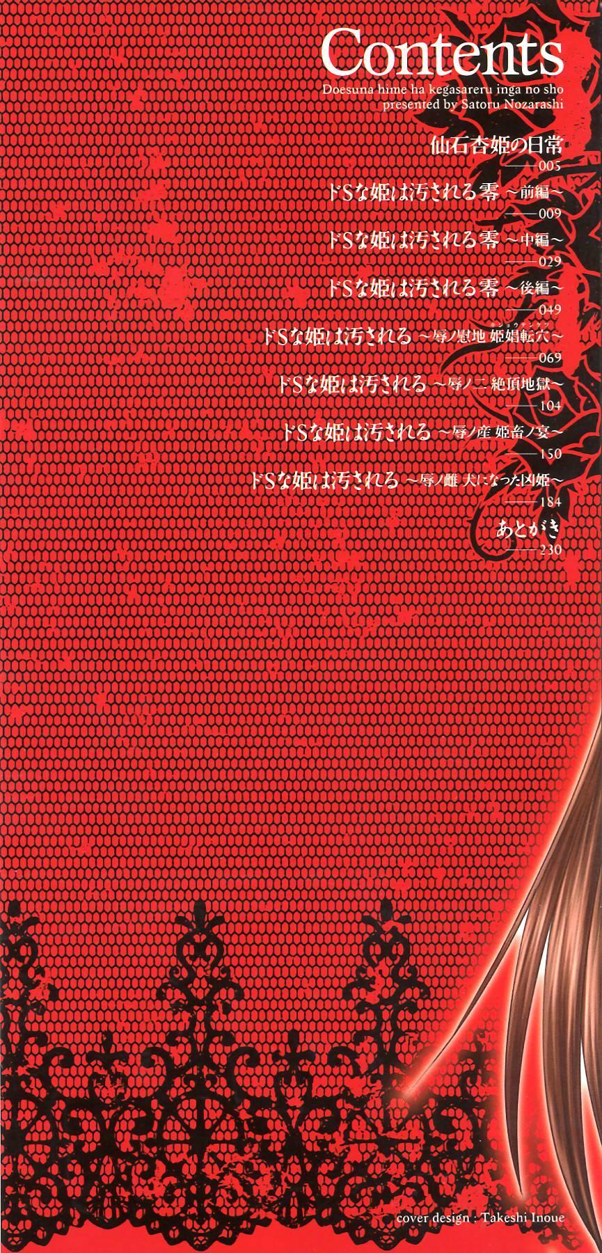 [Nozarashi Satoru] Do S na Hime wa Kegasareru -Ouhou no Shou-   超S的公主被玷汙了 ~報應之章~ [Chinese] 3