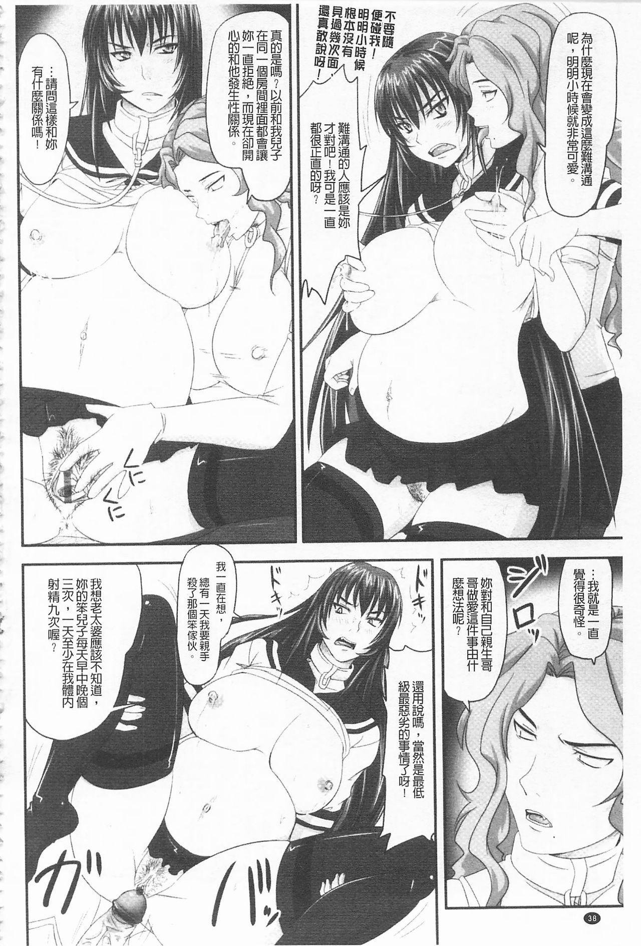 [Nozarashi Satoru] Do S na Hime wa Kegasareru -Ouhou no Shou-   超S的公主被玷汙了 ~報應之章~ [Chinese] 42
