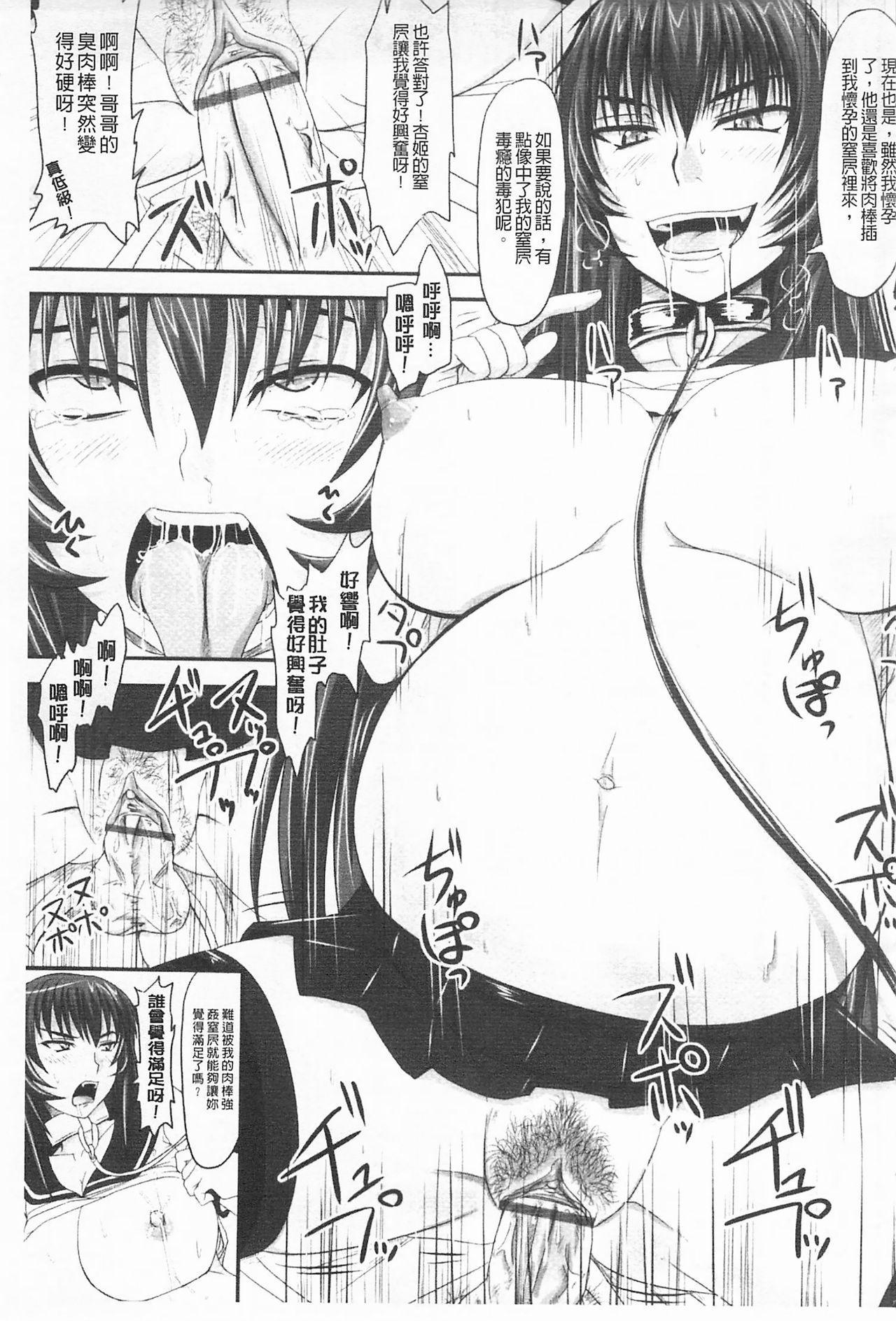 [Nozarashi Satoru] Do S na Hime wa Kegasareru -Ouhou no Shou-   超S的公主被玷汙了 ~報應之章~ [Chinese] 43