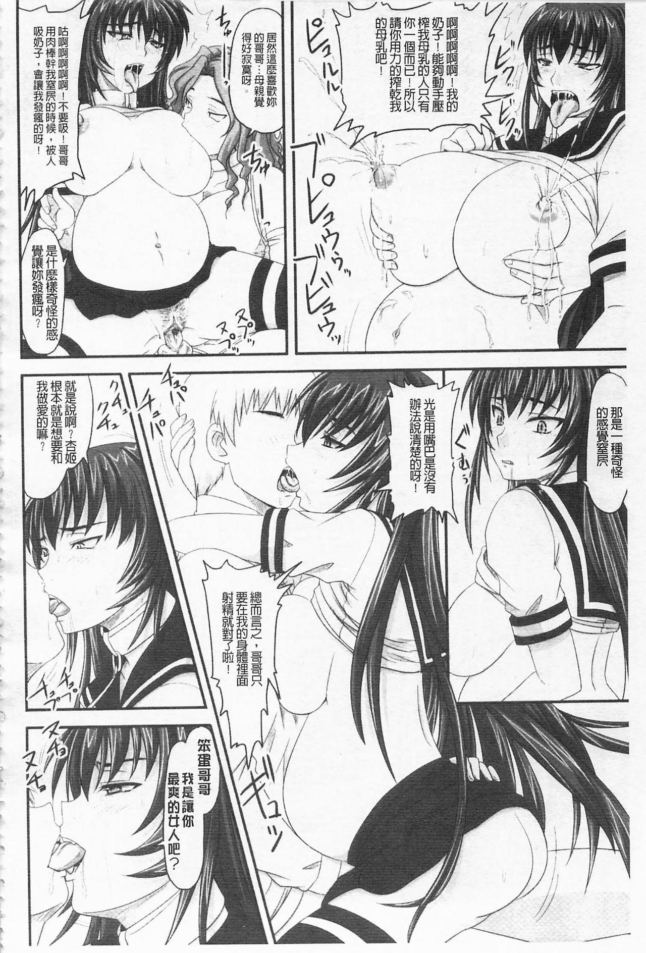 [Nozarashi Satoru] Do S na Hime wa Kegasareru -Ouhou no Shou-   超S的公主被玷汙了 ~報應之章~ [Chinese] 44