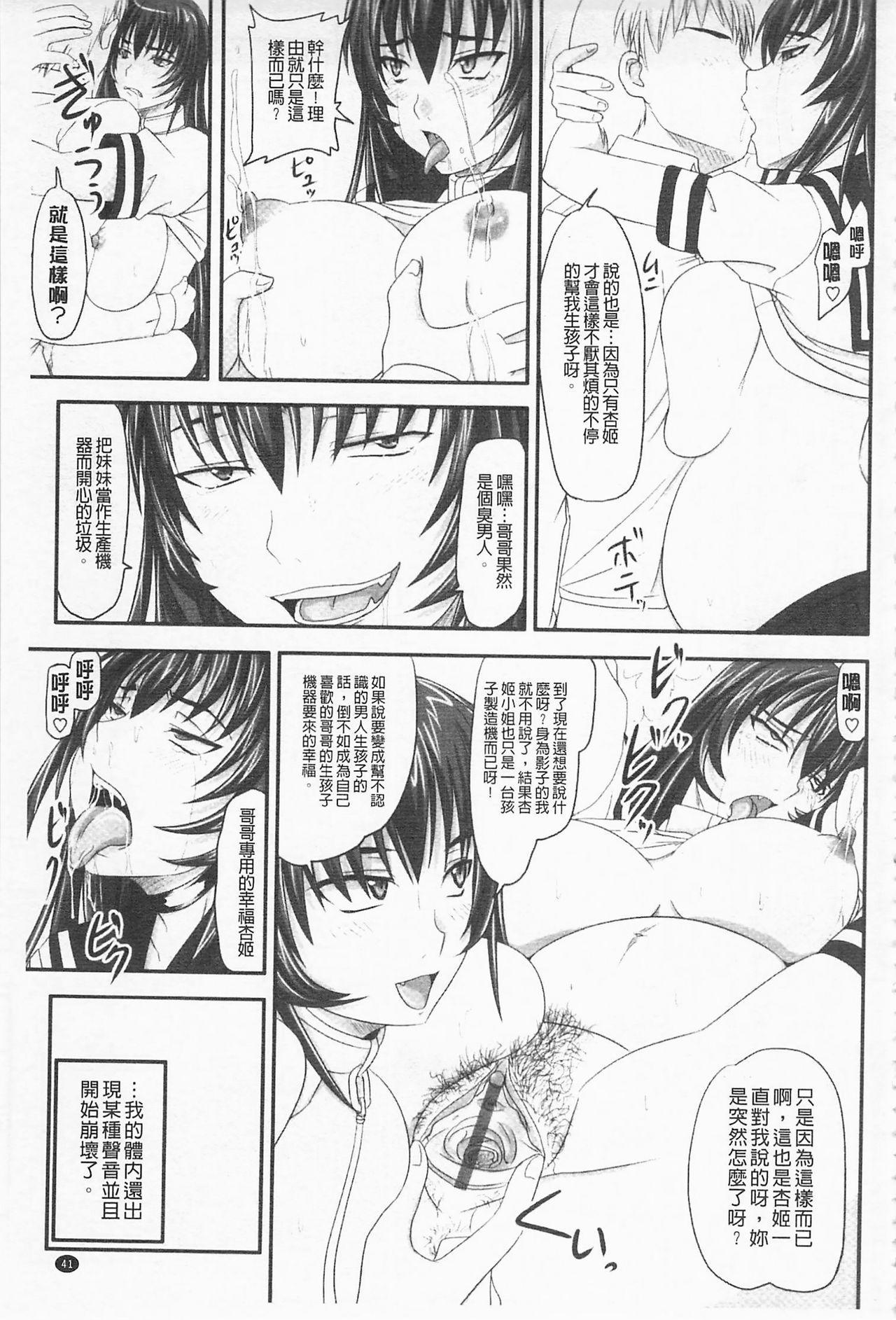 [Nozarashi Satoru] Do S na Hime wa Kegasareru -Ouhou no Shou-   超S的公主被玷汙了 ~報應之章~ [Chinese] 45