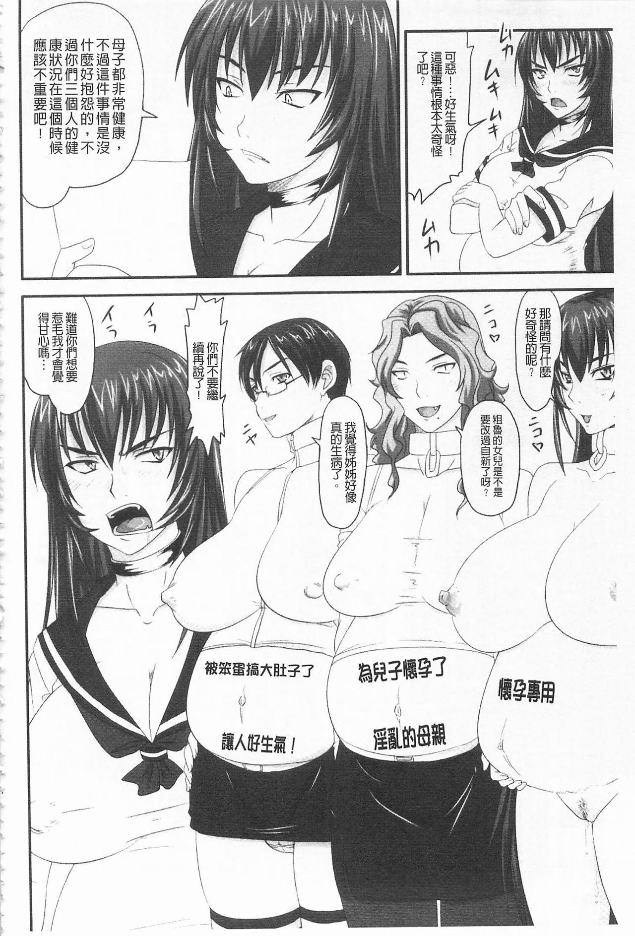 [Nozarashi Satoru] Do S na Hime wa Kegasareru -Ouhou no Shou-   超S的公主被玷汙了 ~報應之章~ [Chinese] 46