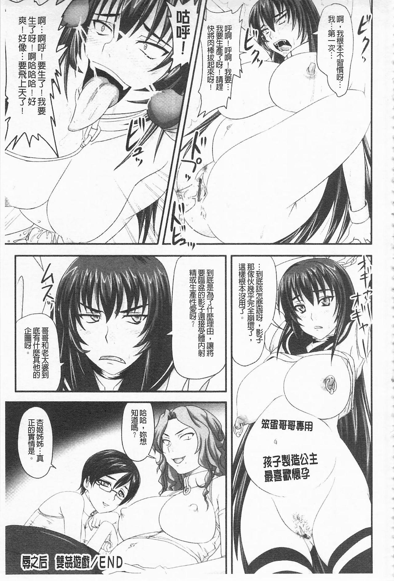 [Nozarashi Satoru] Do S na Hime wa Kegasareru -Ouhou no Shou-   超S的公主被玷汙了 ~報應之章~ [Chinese] 49