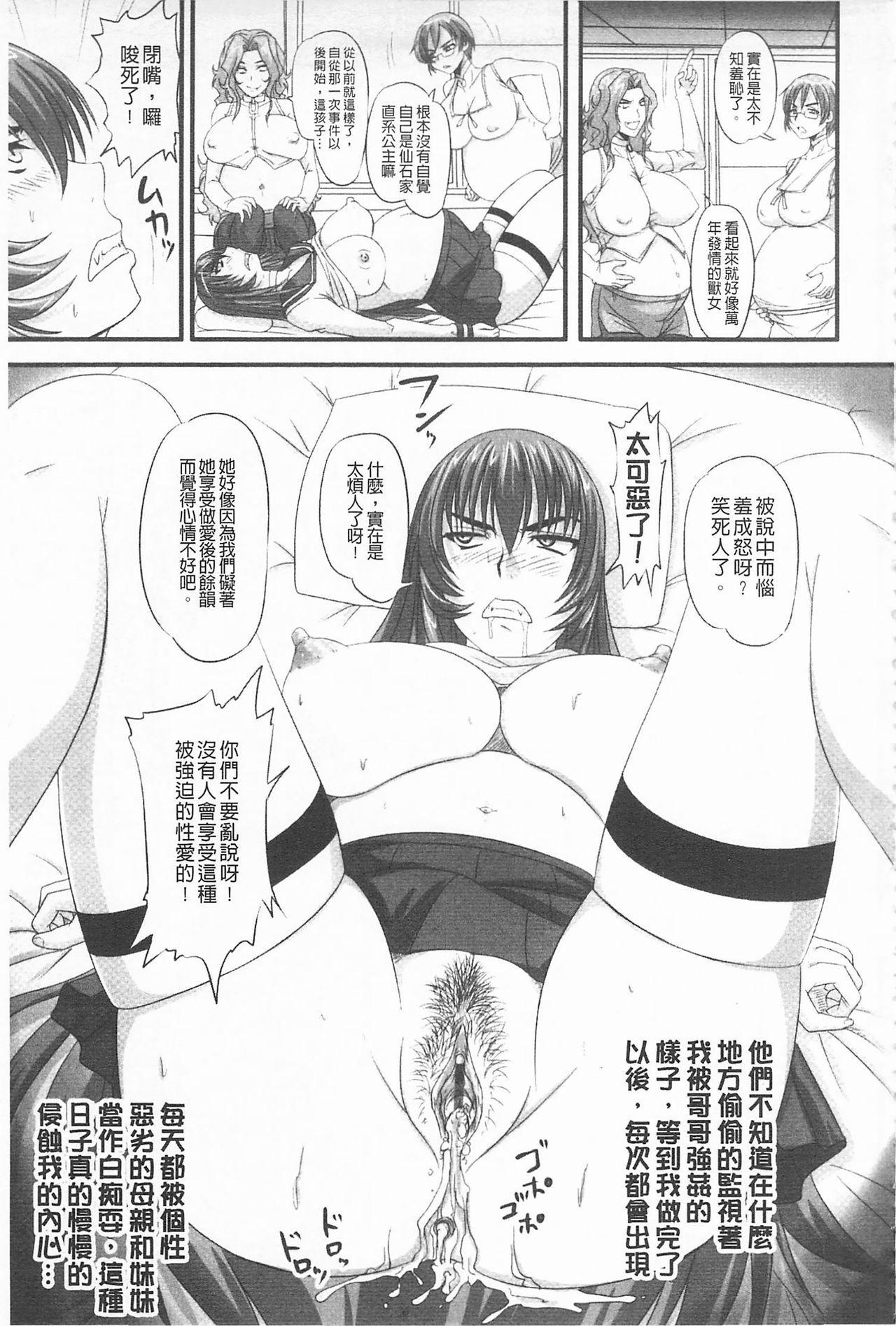 [Nozarashi Satoru] Do S na Hime wa Kegasareru -Ouhou no Shou-   超S的公主被玷汙了 ~報應之章~ [Chinese] 51
