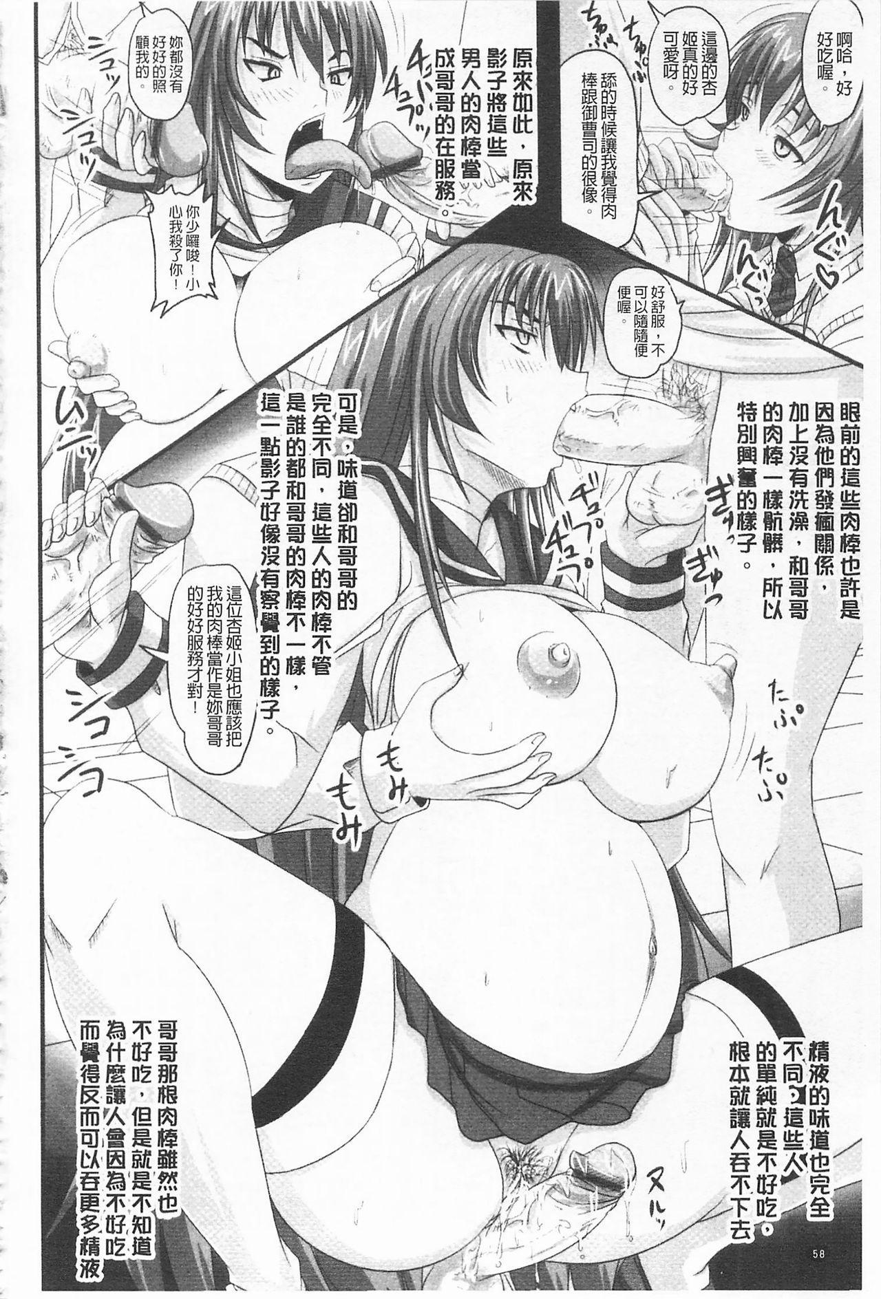 [Nozarashi Satoru] Do S na Hime wa Kegasareru -Ouhou no Shou-   超S的公主被玷汙了 ~報應之章~ [Chinese] 62