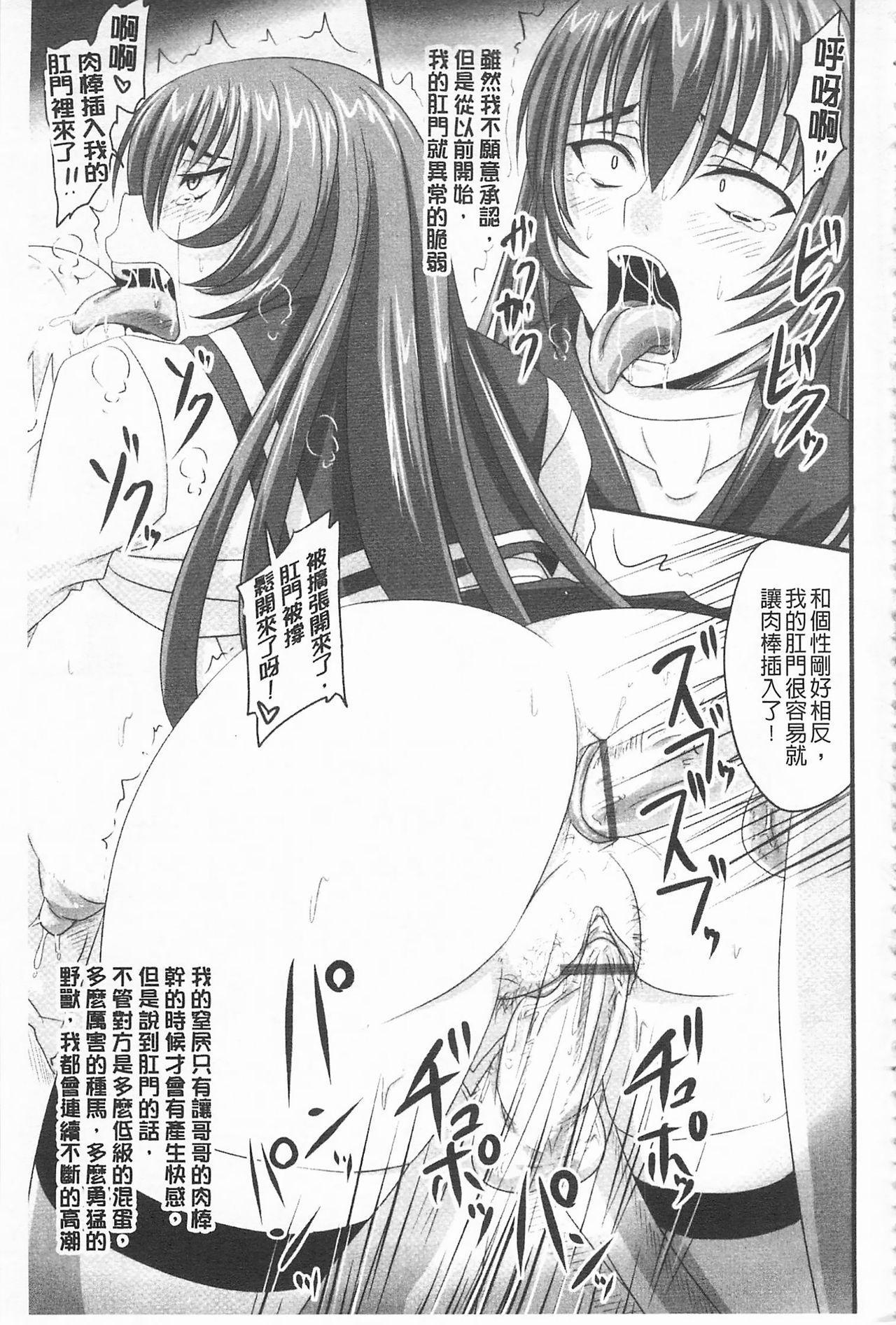 [Nozarashi Satoru] Do S na Hime wa Kegasareru -Ouhou no Shou-   超S的公主被玷汙了 ~報應之章~ [Chinese] 67