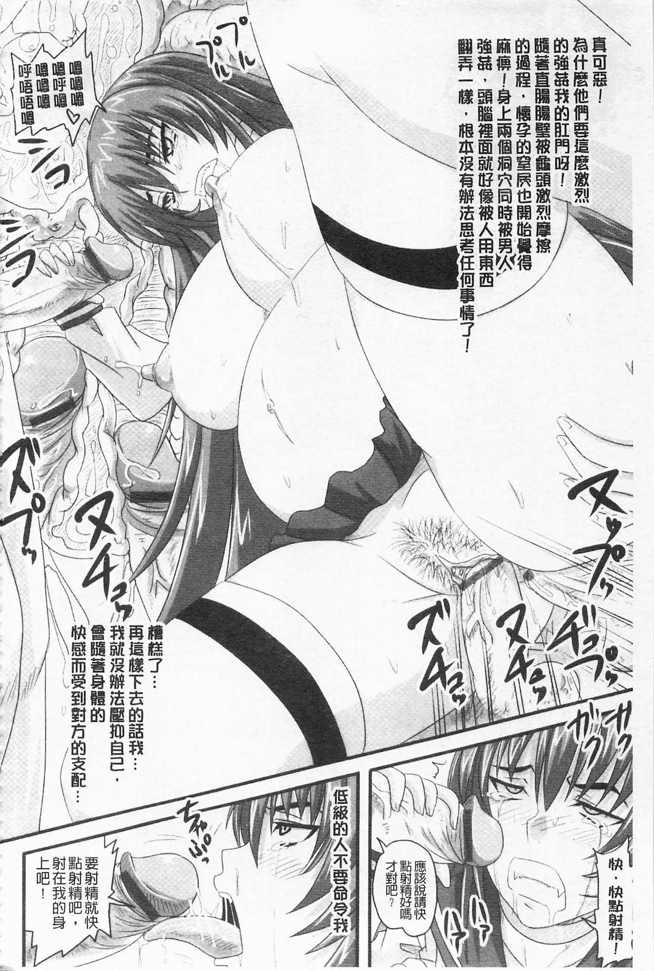 [Nozarashi Satoru] Do S na Hime wa Kegasareru -Ouhou no Shou-   超S的公主被玷汙了 ~報應之章~ [Chinese] 68