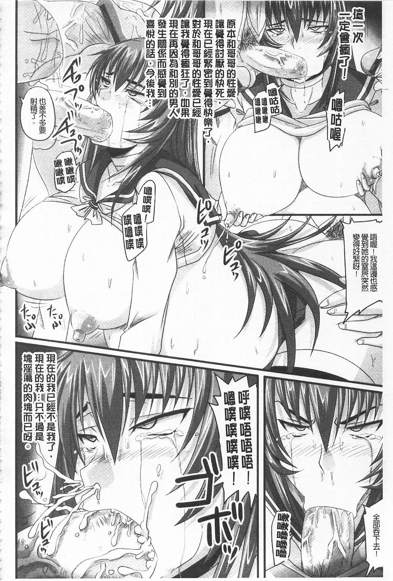 [Nozarashi Satoru] Do S na Hime wa Kegasareru -Ouhou no Shou-   超S的公主被玷汙了 ~報應之章~ [Chinese] 70