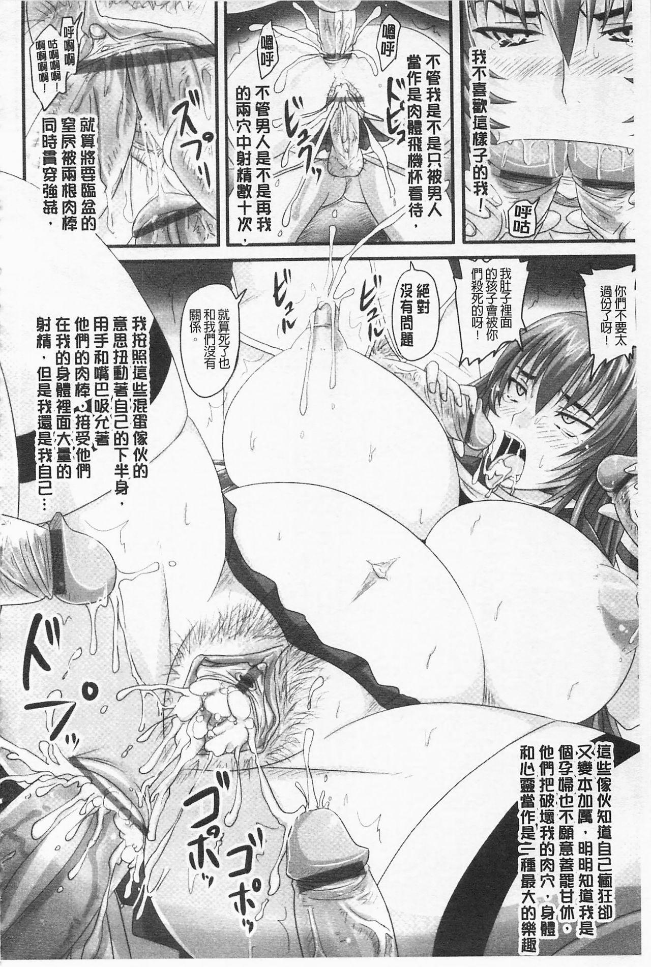[Nozarashi Satoru] Do S na Hime wa Kegasareru -Ouhou no Shou-   超S的公主被玷汙了 ~報應之章~ [Chinese] 72
