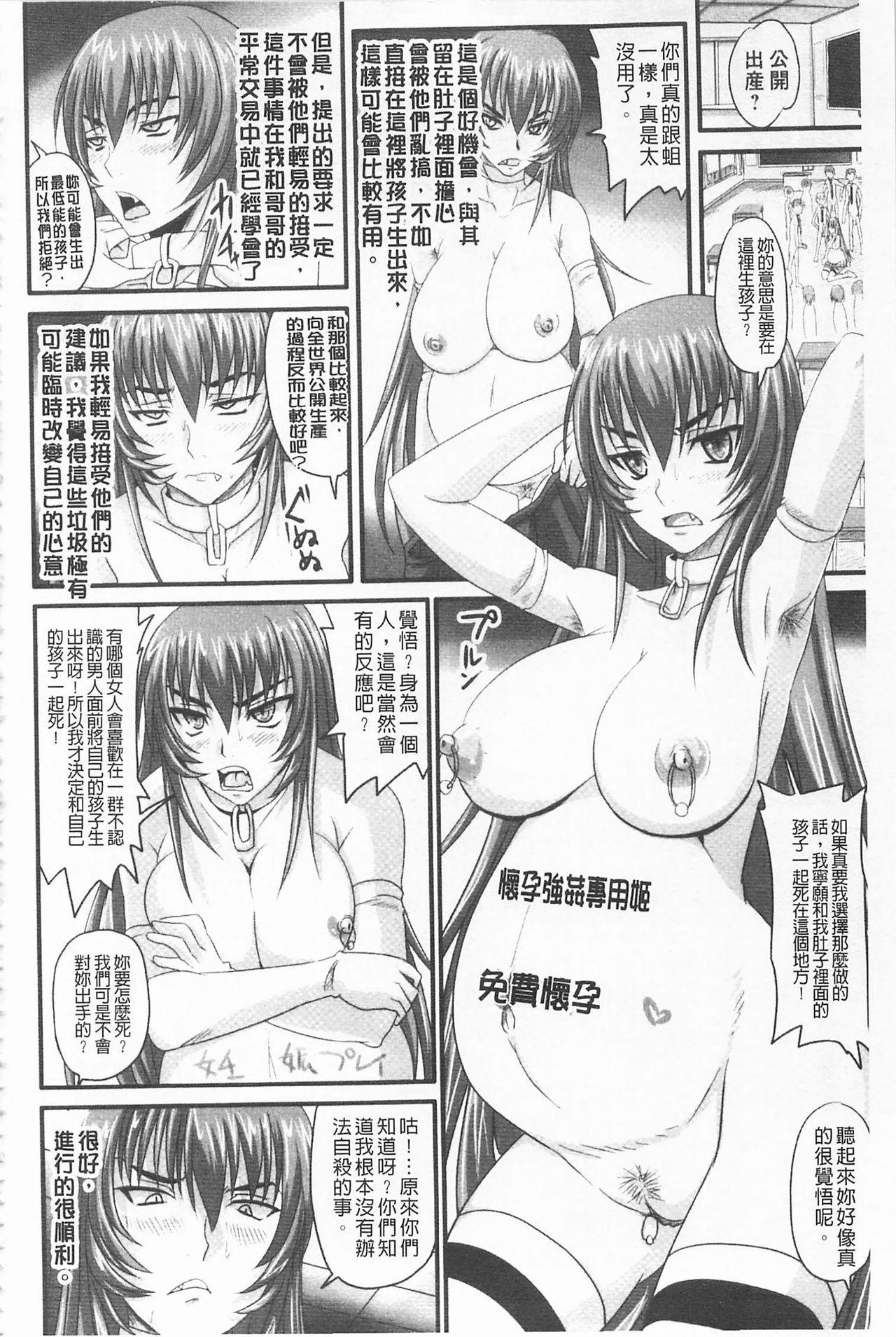 [Nozarashi Satoru] Do S na Hime wa Kegasareru -Ouhou no Shou-   超S的公主被玷汙了 ~報應之章~ [Chinese] 74