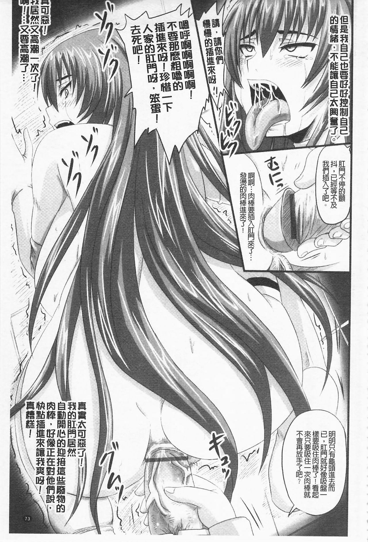 [Nozarashi Satoru] Do S na Hime wa Kegasareru -Ouhou no Shou-   超S的公主被玷汙了 ~報應之章~ [Chinese] 77