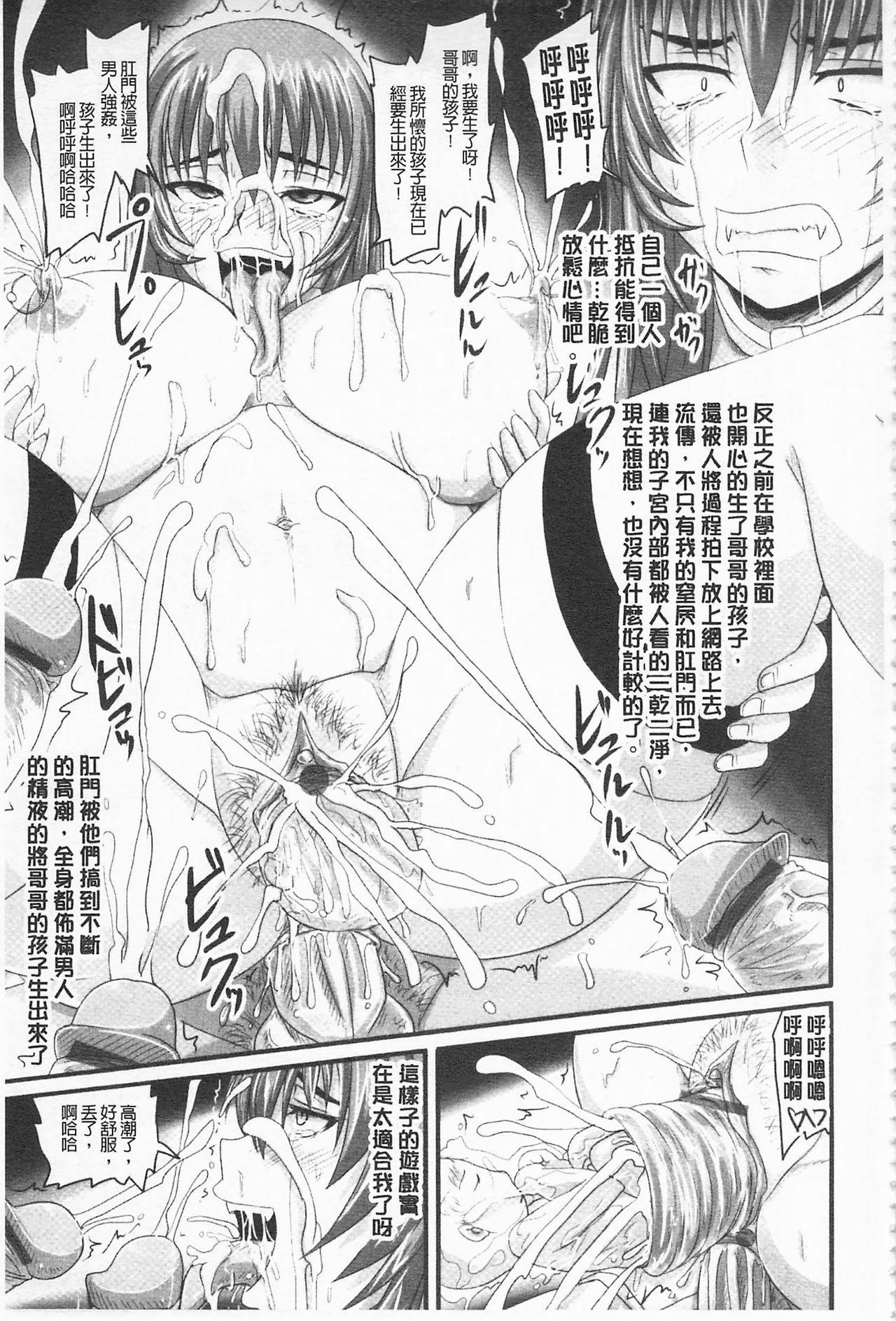 [Nozarashi Satoru] Do S na Hime wa Kegasareru -Ouhou no Shou-   超S的公主被玷汙了 ~報應之章~ [Chinese] 81
