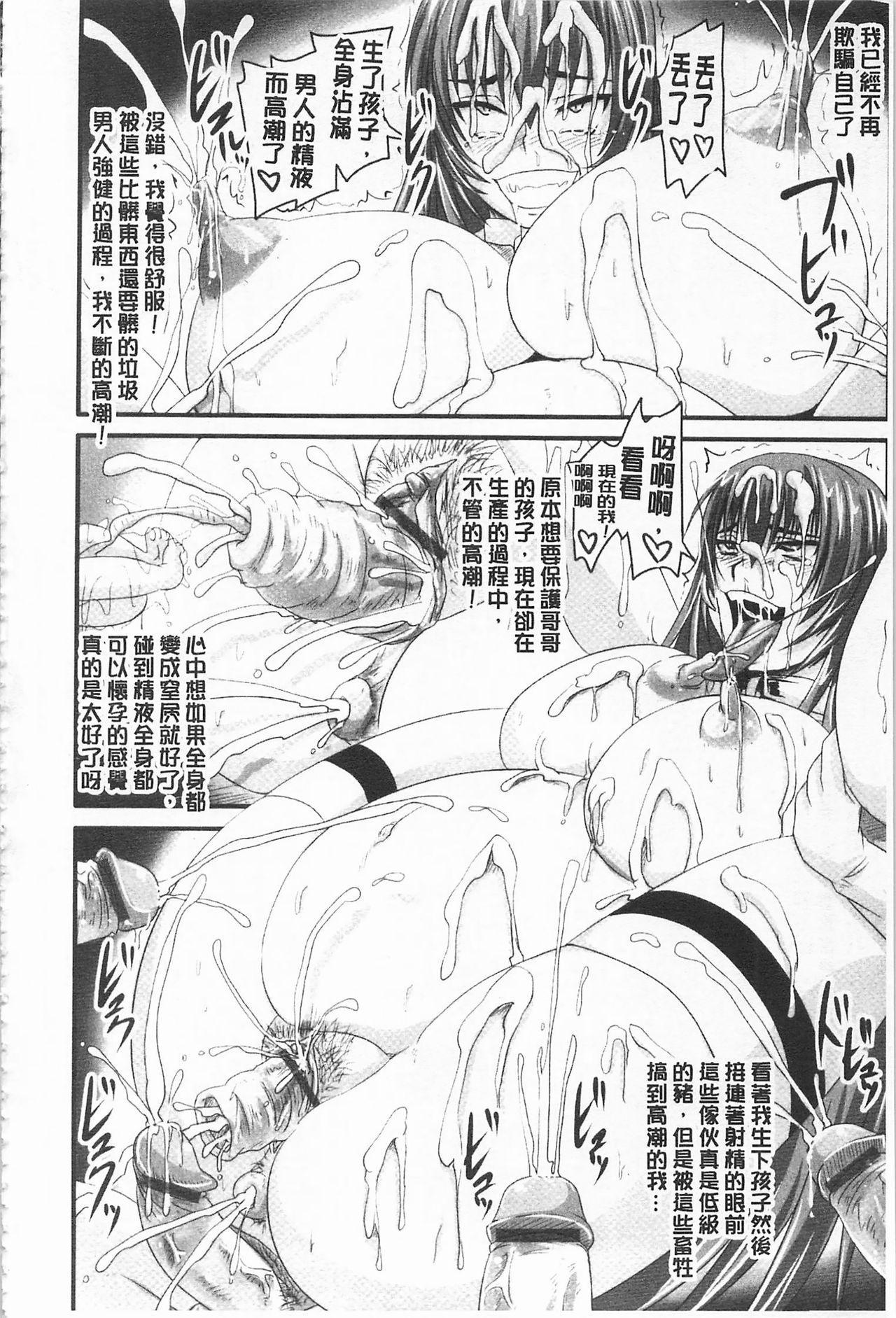 [Nozarashi Satoru] Do S na Hime wa Kegasareru -Ouhou no Shou-   超S的公主被玷汙了 ~報應之章~ [Chinese] 82