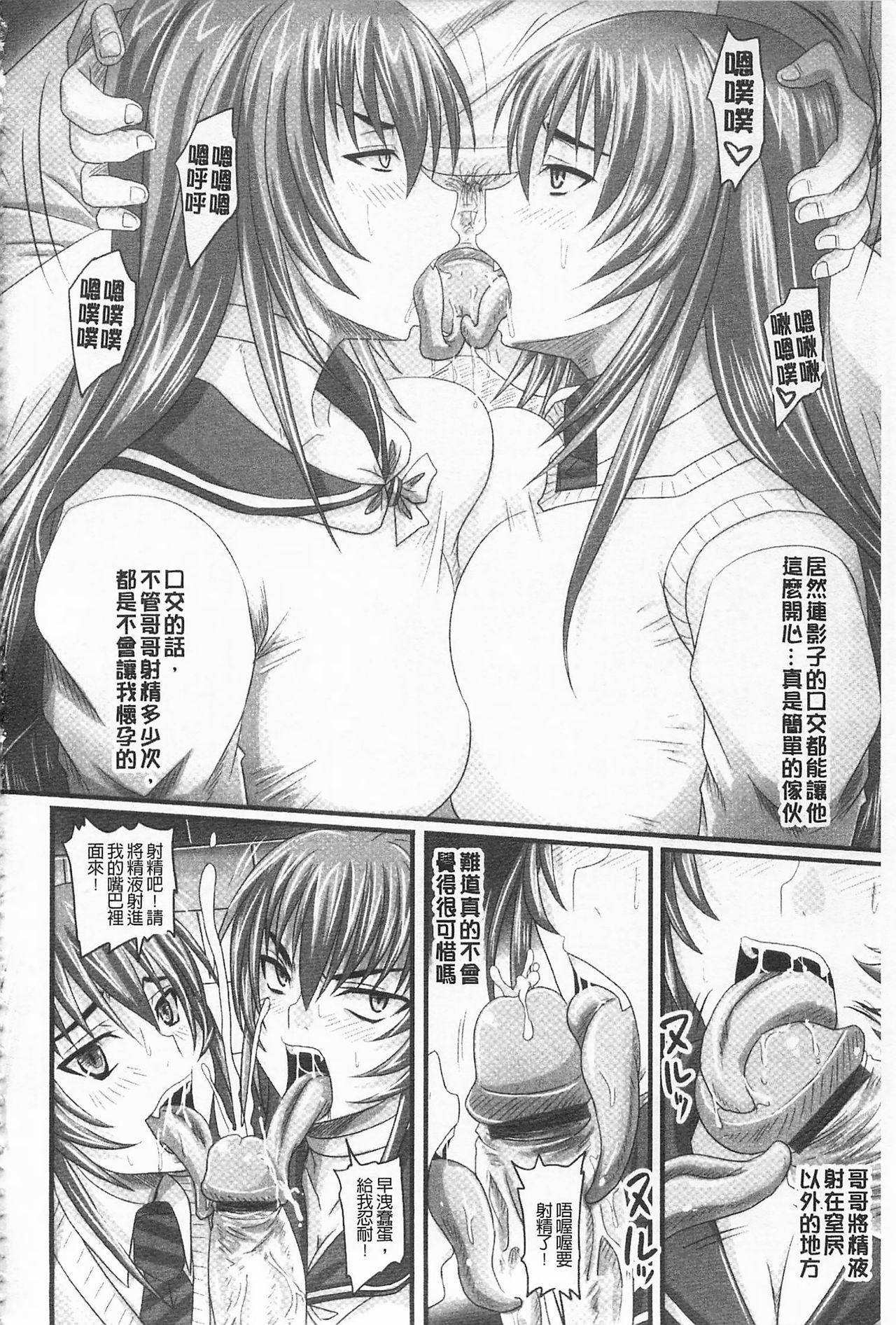 [Nozarashi Satoru] Do S na Hime wa Kegasareru -Ouhou no Shou-   超S的公主被玷汙了 ~報應之章~ [Chinese] 86