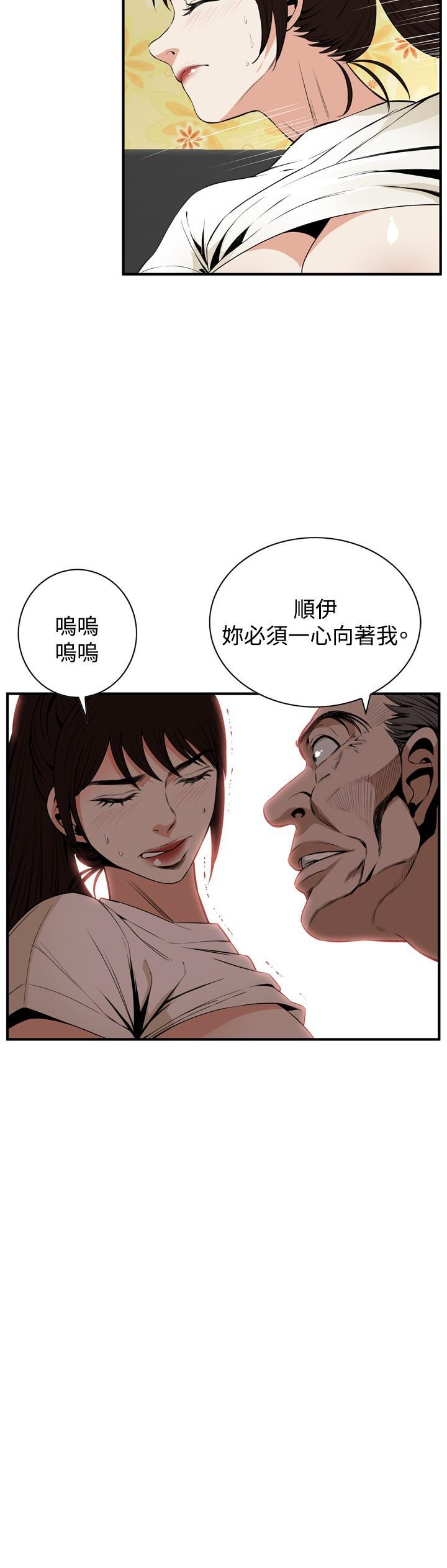 Take a Peek 偷窥 Ch.39~51 [Chinese]中文 9