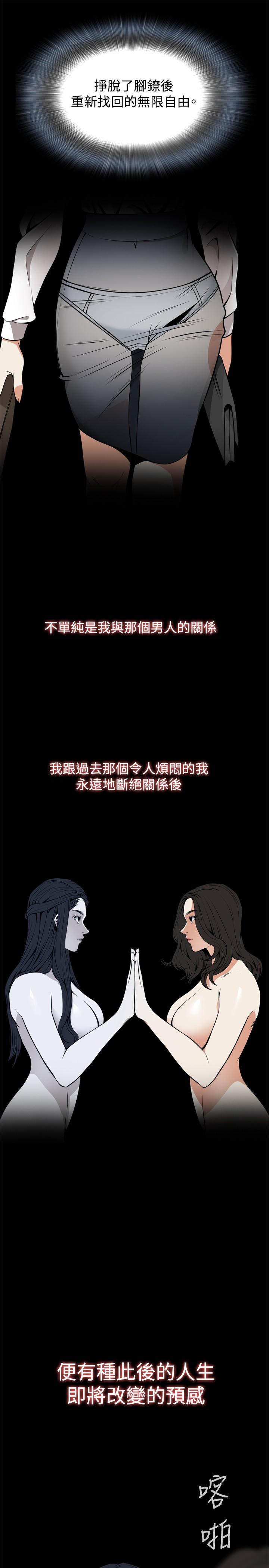 Take a Peek 偷窥 Ch.39~51 [Chinese]中文 104