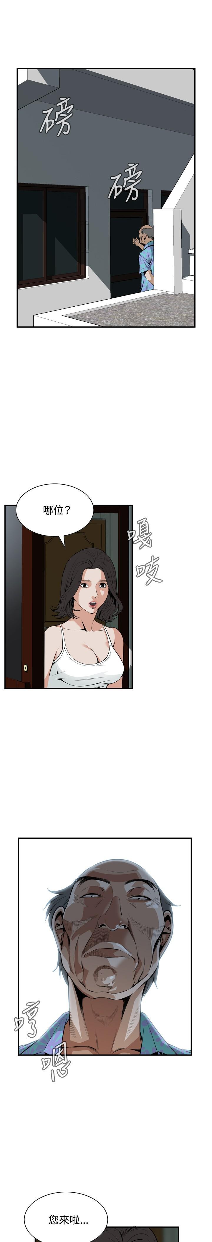 Take a Peek 偷窥 Ch.39~51 [Chinese]中文 113