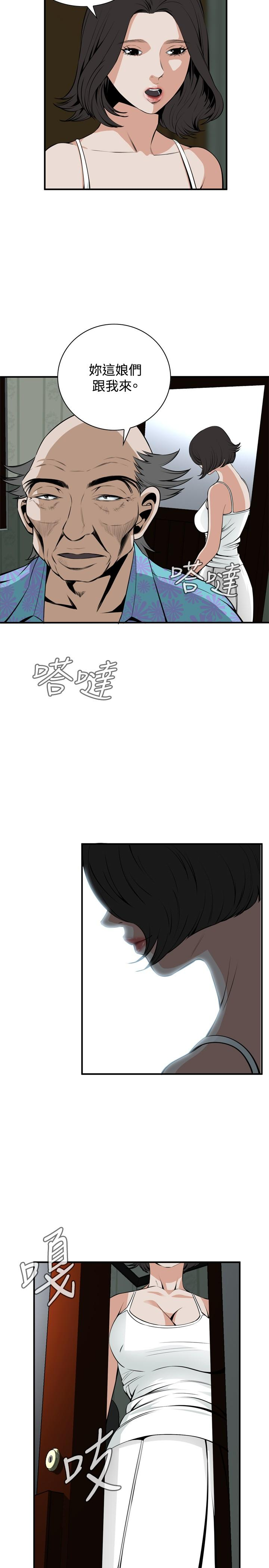 Take a Peek 偷窥 Ch.39~51 [Chinese]中文 114