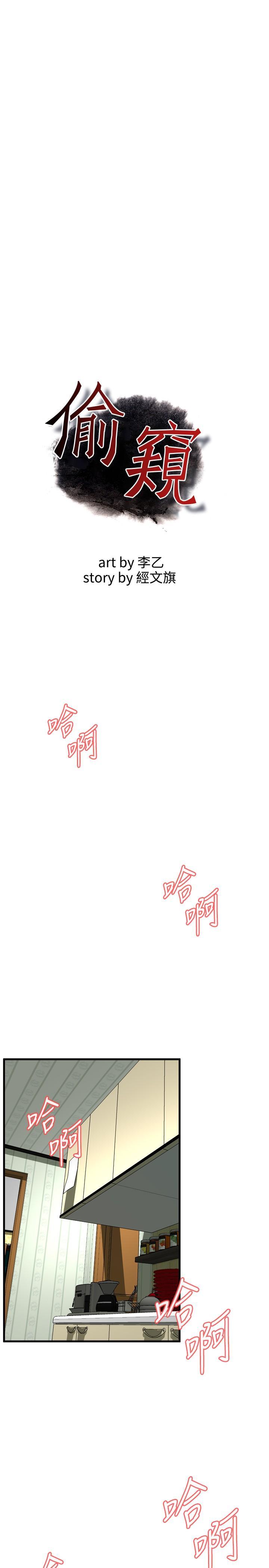 Take a Peek 偷窥 Ch.39~51 [Chinese]中文 119