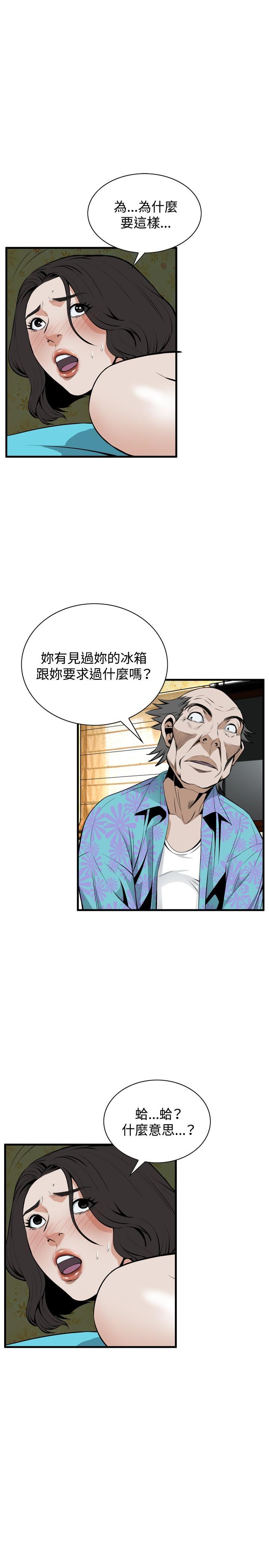 Take a Peek 偷窥 Ch.39~51 [Chinese]中文 131