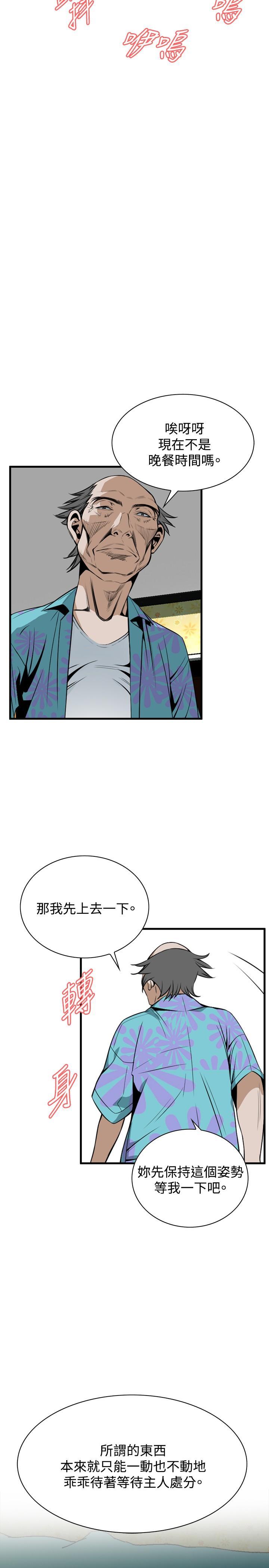 Take a Peek 偷窥 Ch.39~51 [Chinese]中文 135
