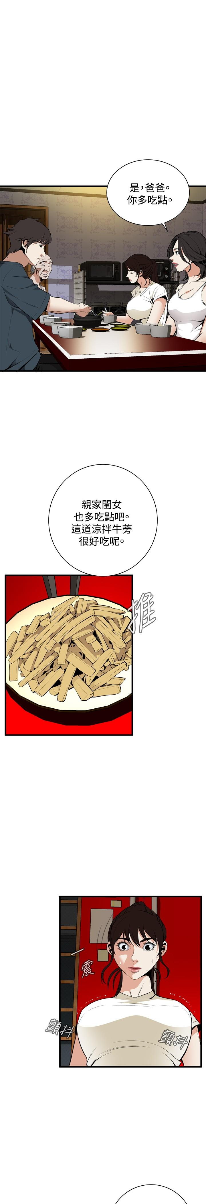 Take a Peek 偷窥 Ch.39~51 [Chinese]中文 138