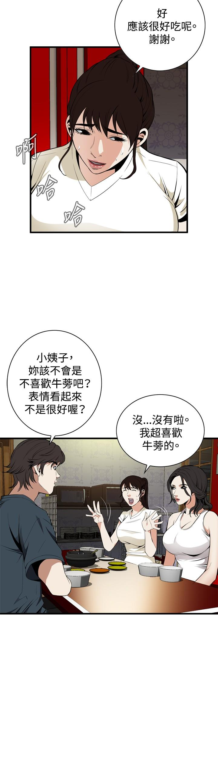 Take a Peek 偷窥 Ch.39~51 [Chinese]中文 139