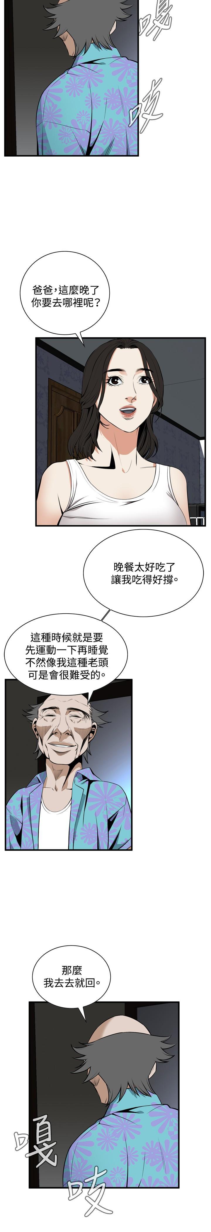 Take a Peek 偷窥 Ch.39~51 [Chinese]中文 141